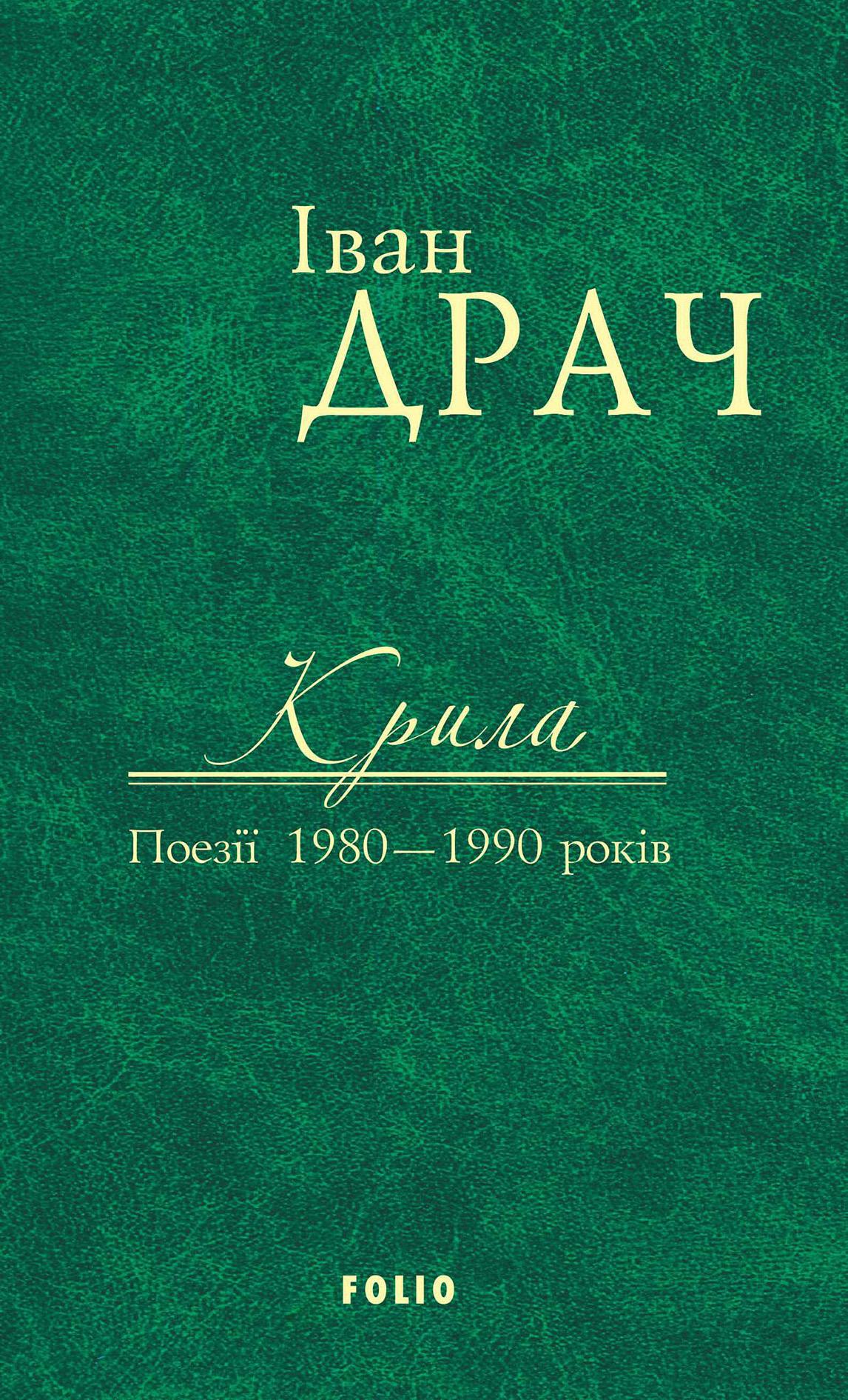 Іван Драч Крила. Поезії 1980–1990 років