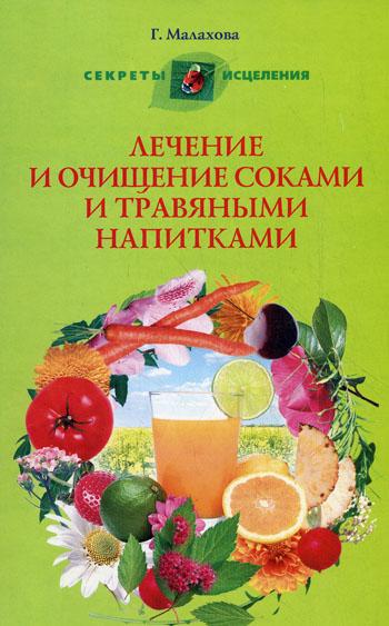 Отсутствует Лечение и очищение соками и травяными напитками андреас мориц очистите свой организм от болезней