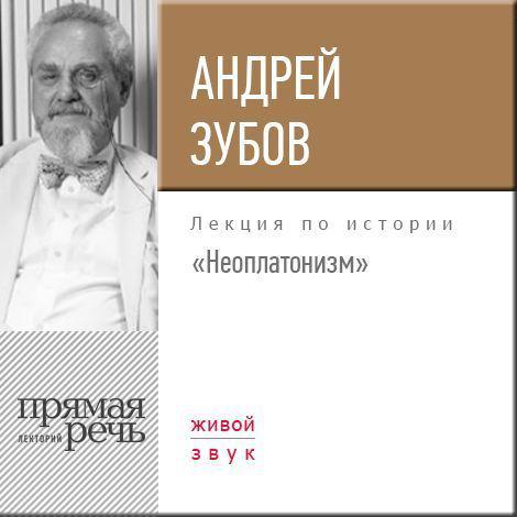 Андрей Зубов Лекция «Неоплатонизм»