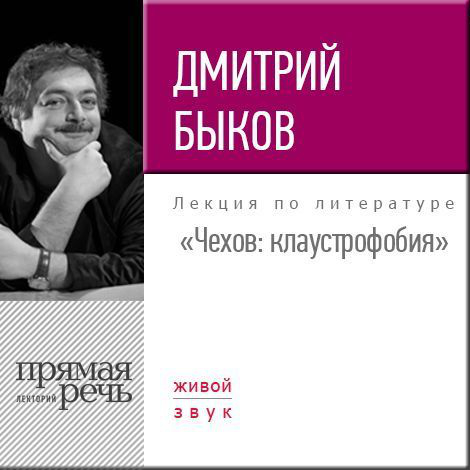 Дмитрий Быков Лекция «Чехов. Клаустрофобия» чехов а палата 6