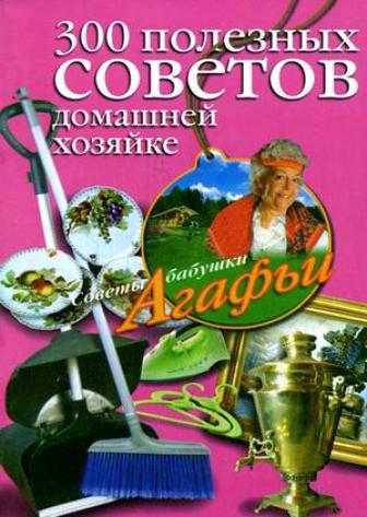 Агафья Звонарева 300 полезных советов домашней хозяйке агафья звонарева рукоделие для дома