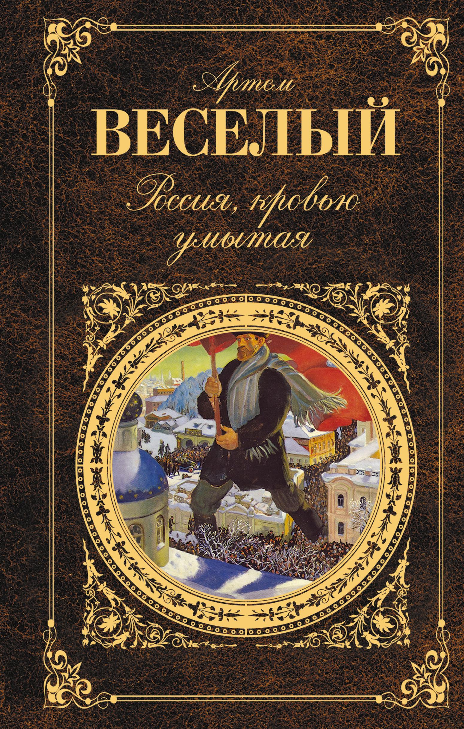 Артём Весёлый Письмо артём весёлый хомутово село