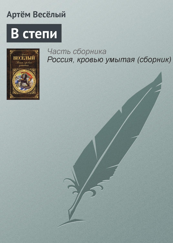 Артём Весёлый В степи артём весёлый суд скорый