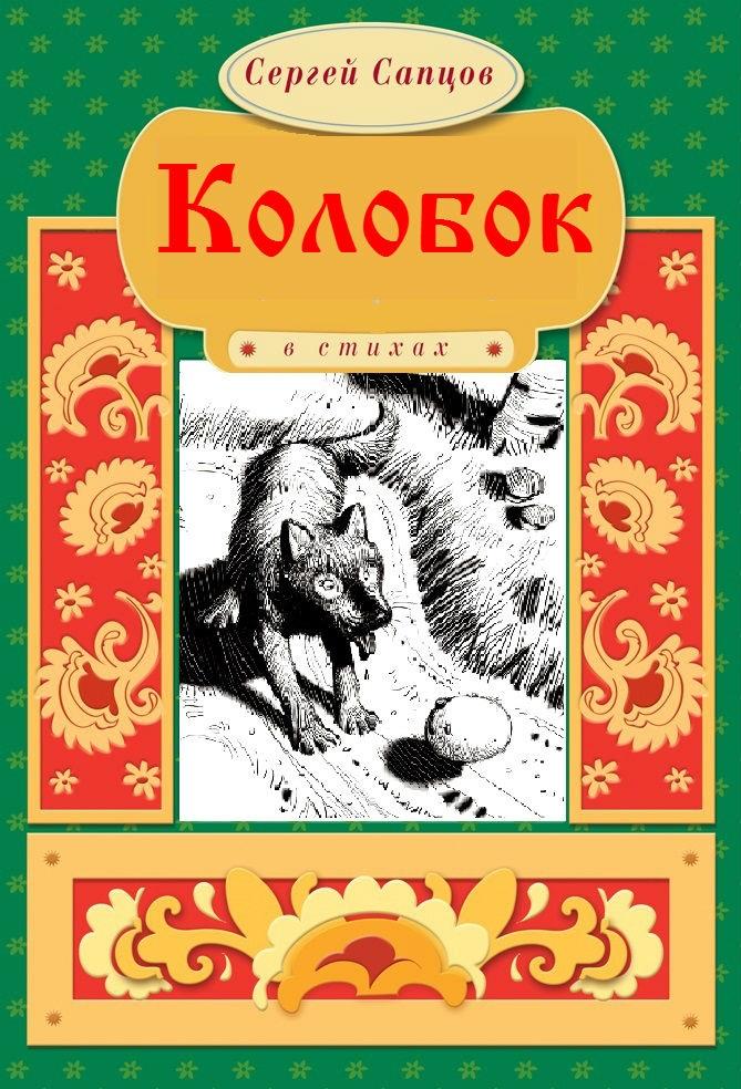 Сергей Сапцов Колобок владимир кулеба жили были дед и баба