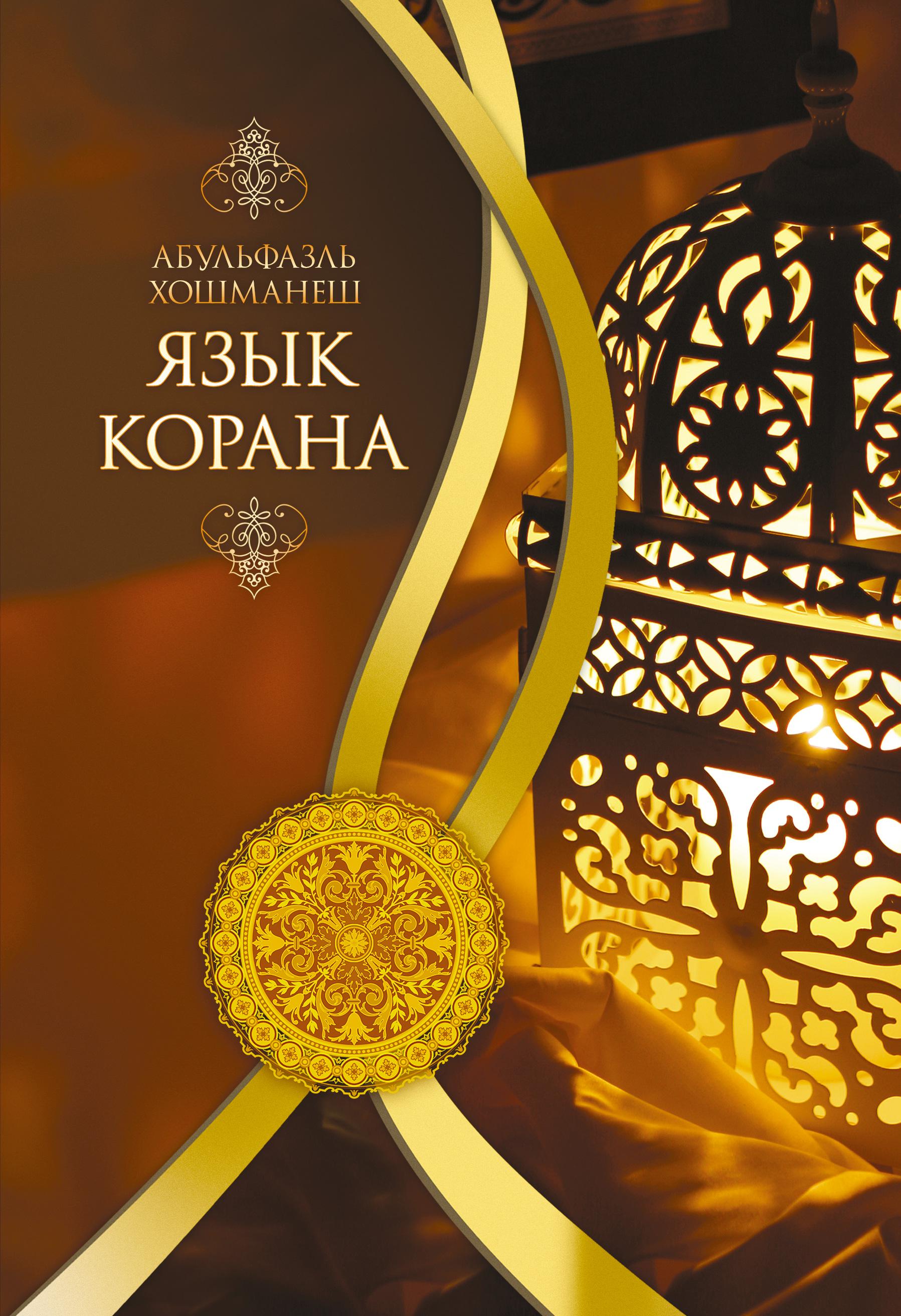 цена на Абульфазль Хошманеш Язык Корана