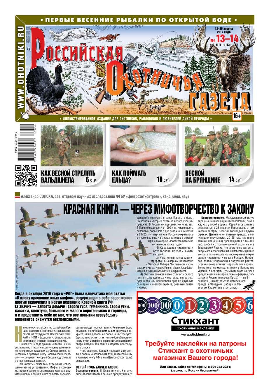 цена на Редакция газеты Российская Охотничья Газета Российская Охотничья Газета 13-14-2017