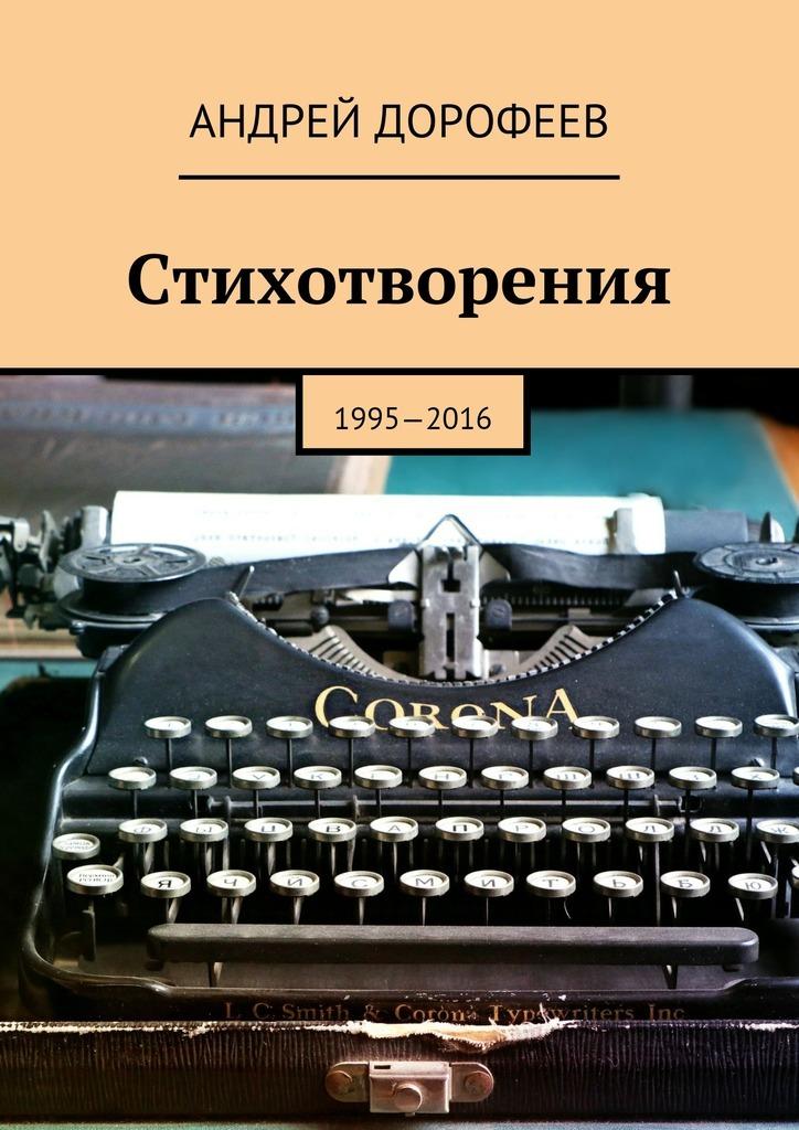 Стихотворения. 1995—2016 – Андрей Дорофеев