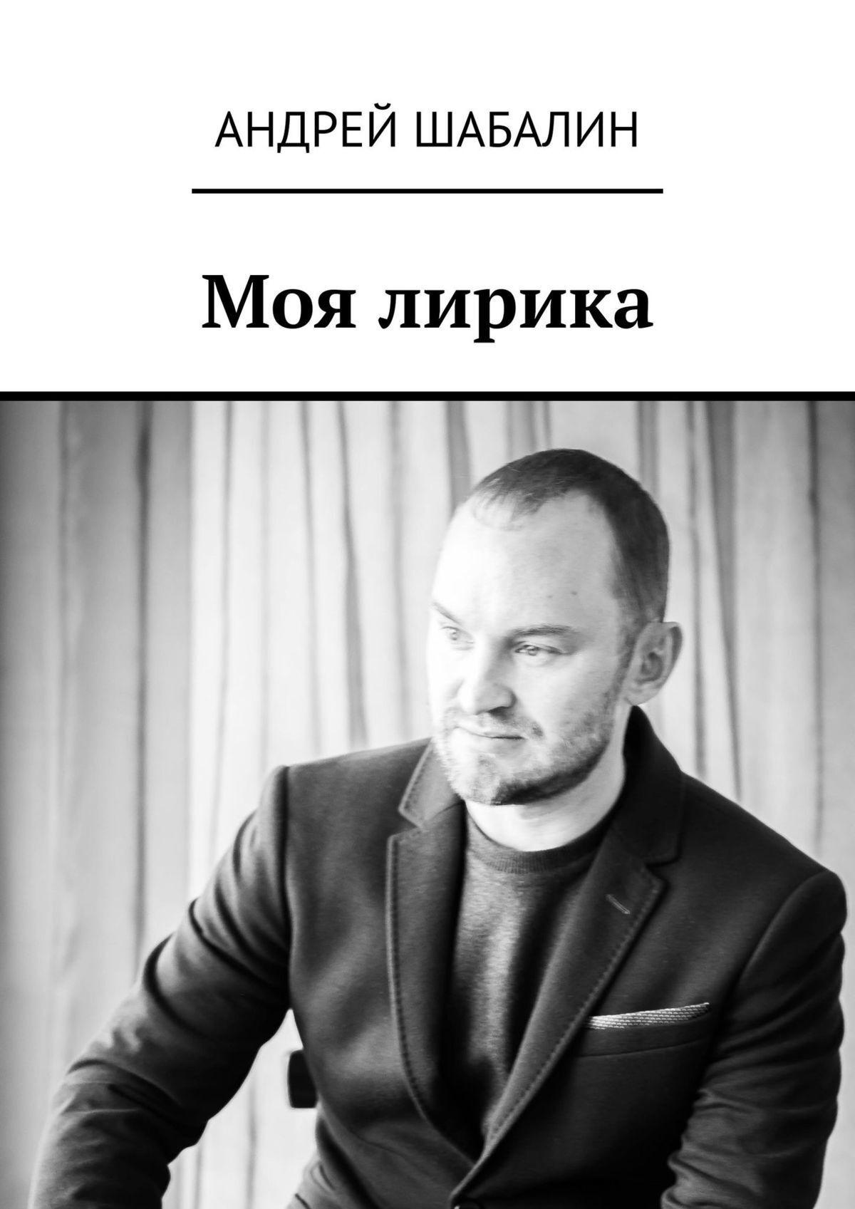 Андрей Шабалин Моя лирика