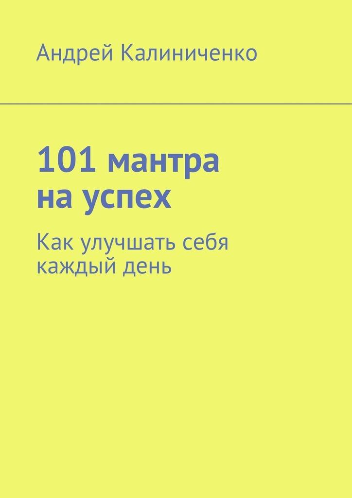 Андрей Викторович Калиниченко 101 мантра науспех. Как улучшать себя каждыйдень игровые наборы профессия играем вместе фиксики