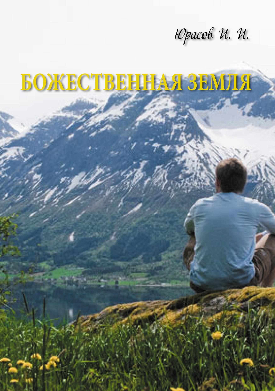 Игорь Юрасов Божественная Земля виталий пичугин сколько стоит жениться в деньгах благах правах