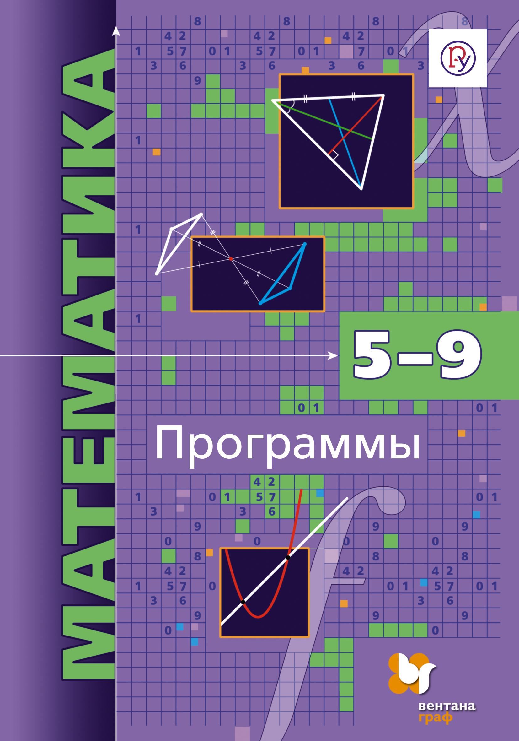 А. Г. Мерзляк Математика. Программы. 5–9 классы с углублённым изучением математики о в муравина математика 5–9 классы рабочие программы