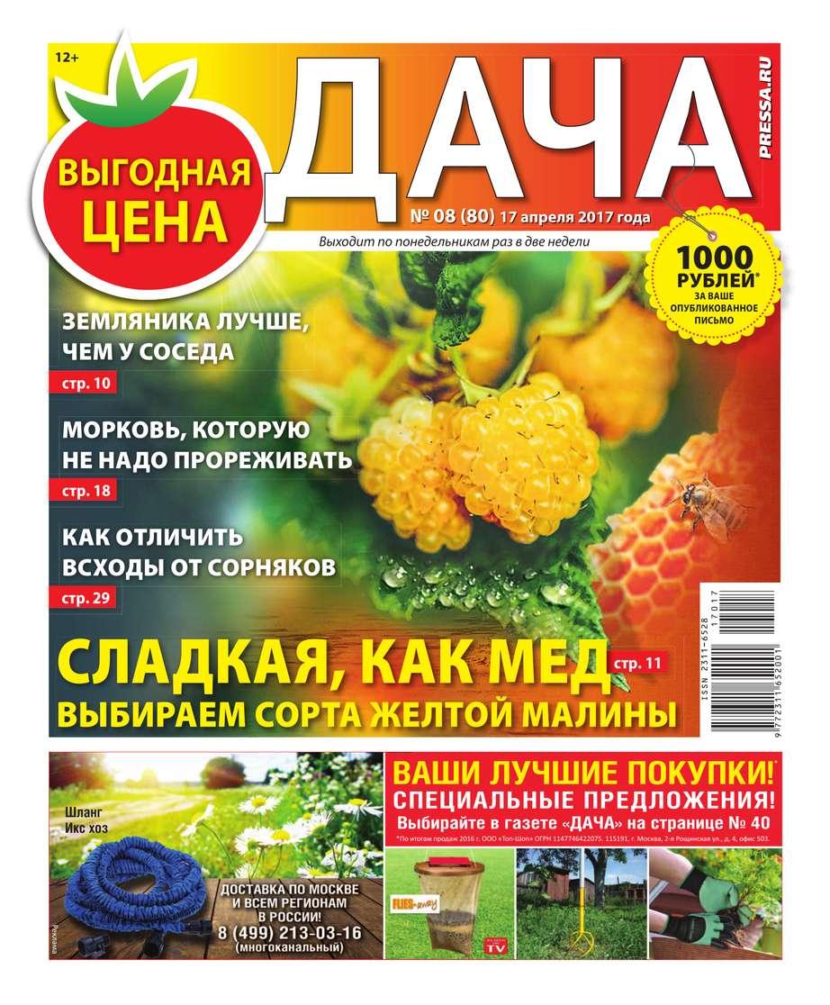 Дача Pressa.ru 08-2017