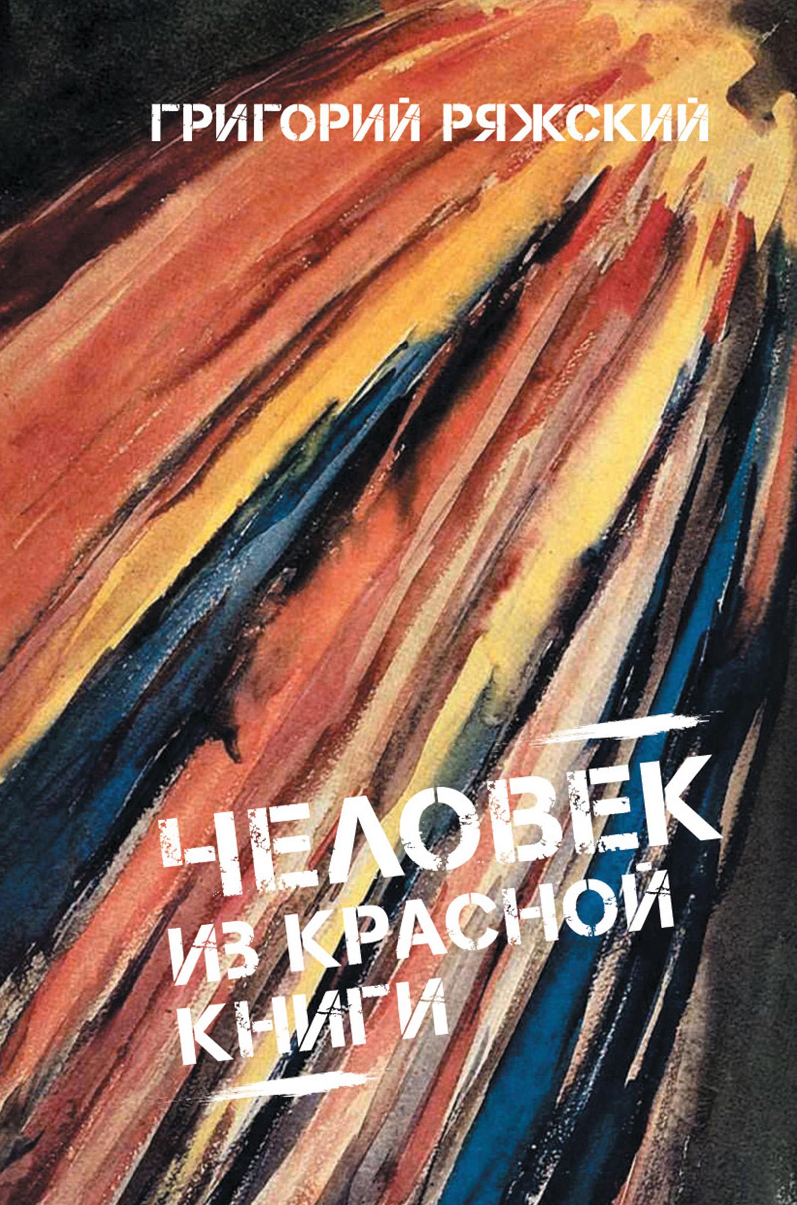 Григорий Ряжский Человек из красной книги азбукварик смартфончик чьи домишки чьи детишки
