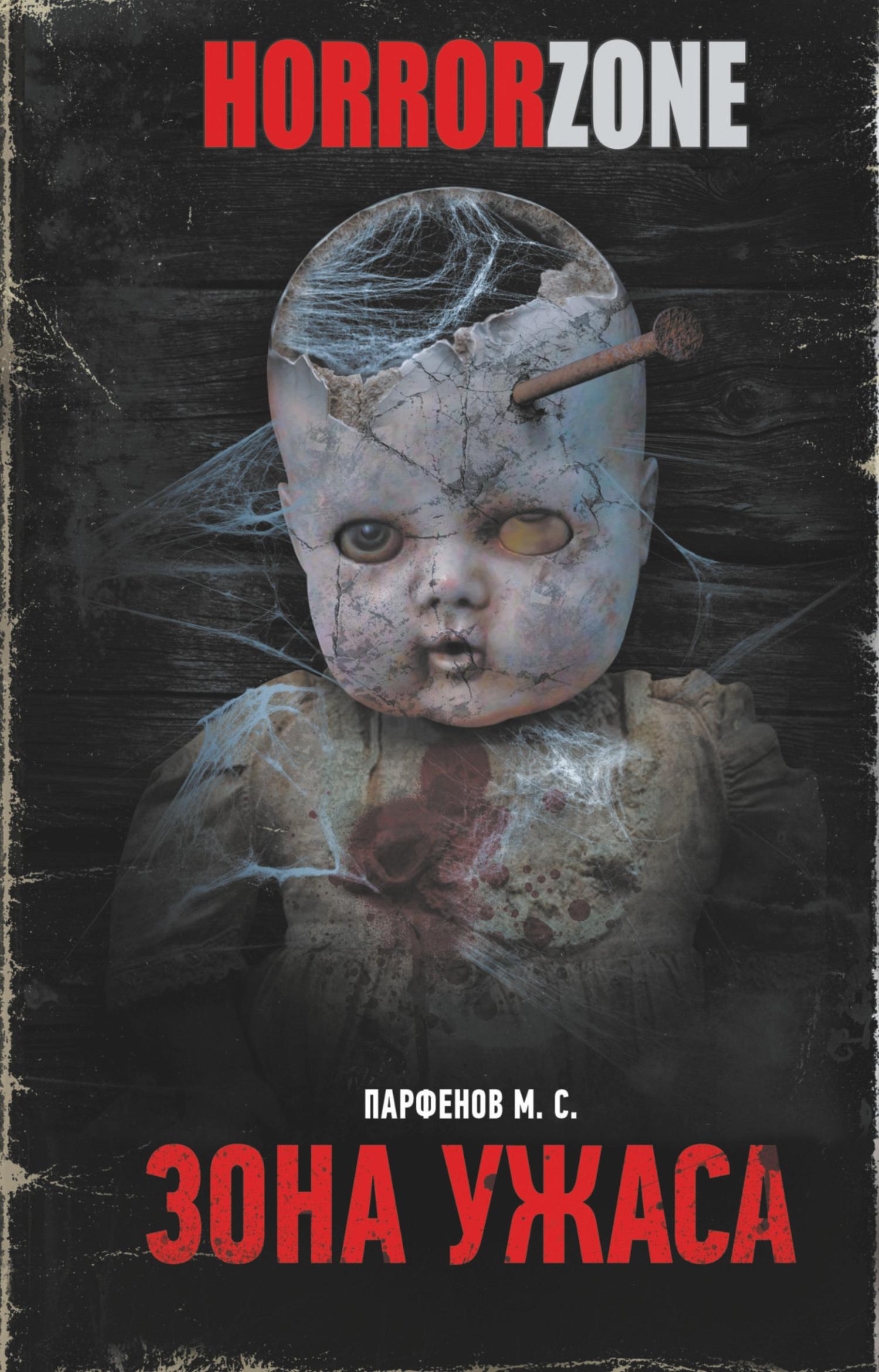 М. С. Парфенов Зона ужаса (сборник) парфенов м с самая страшная книга лучшее сборник