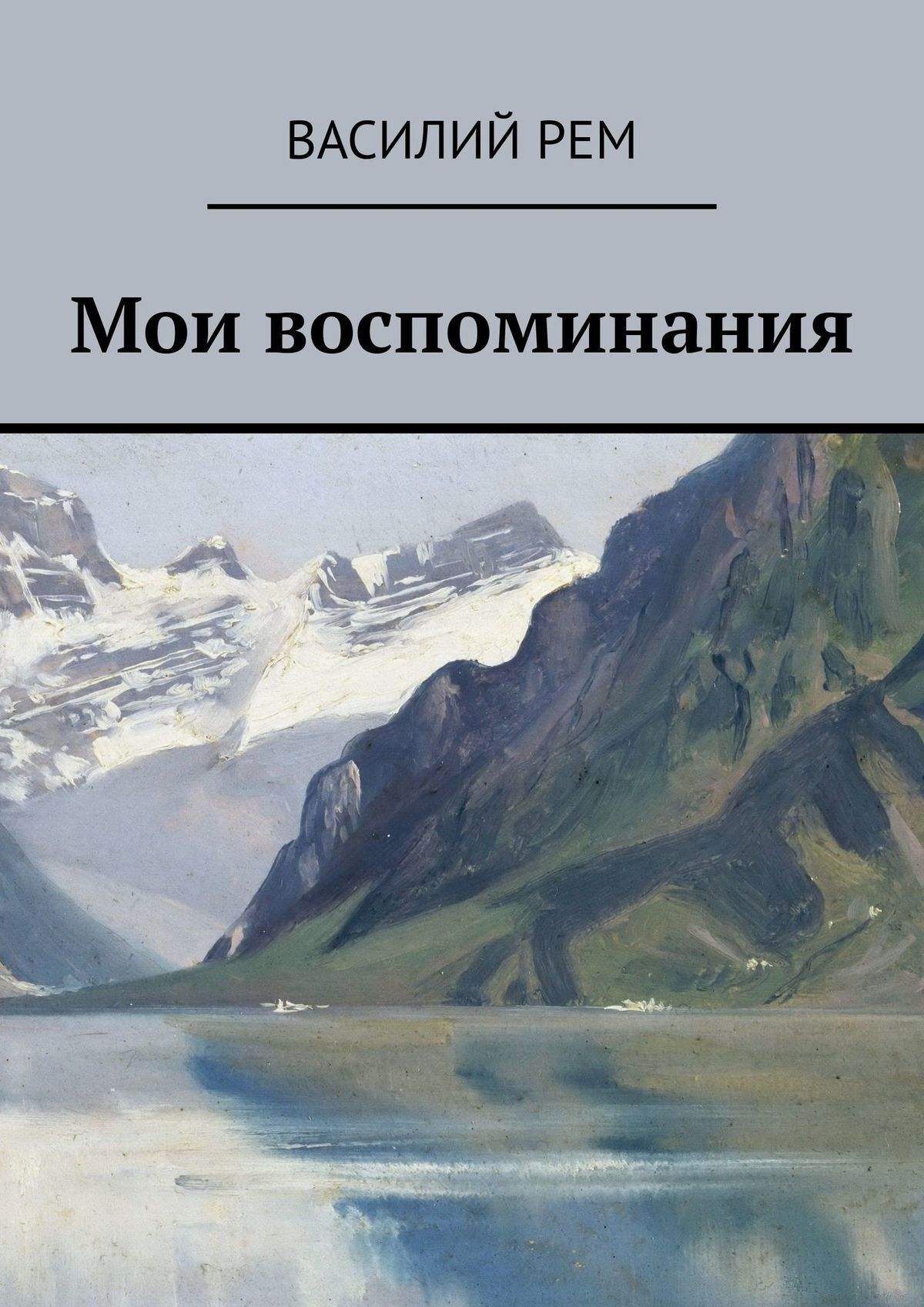 Василий Рем Мои воспоминания. Рождённый вСССР