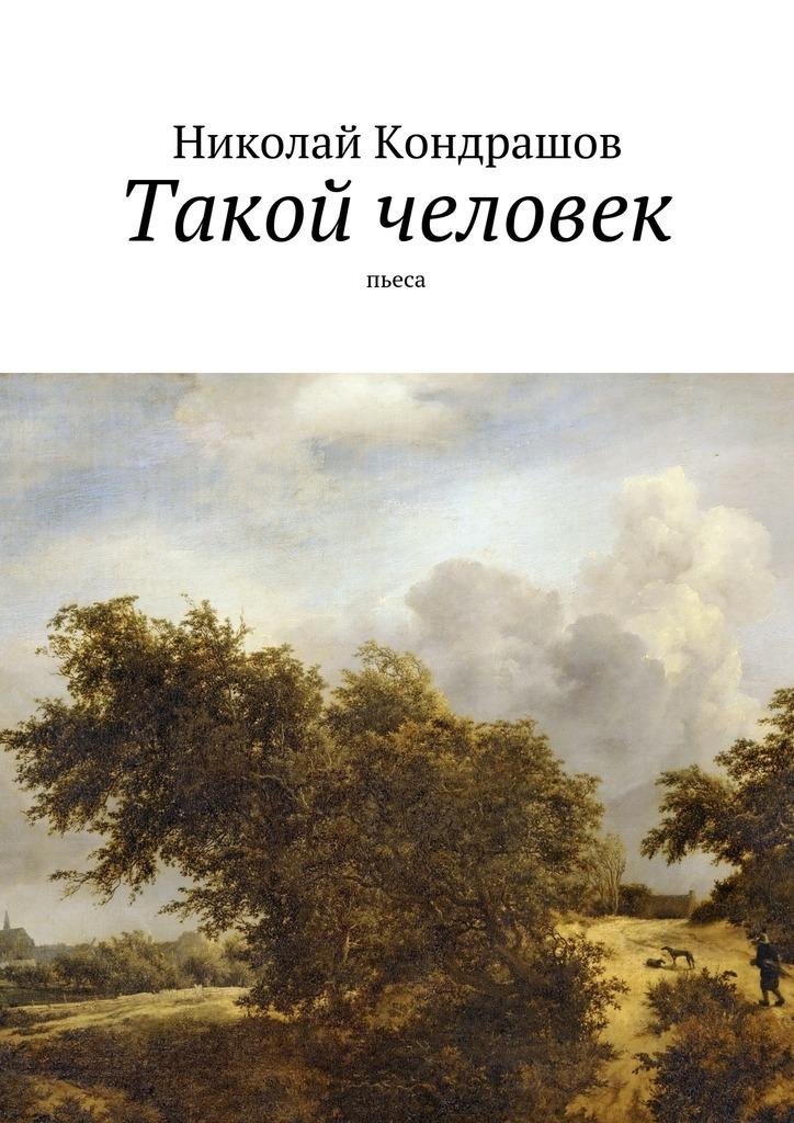 Николай Николаевич Кондрашов Такой человек. Пьеса белый алексей теперь меня видно