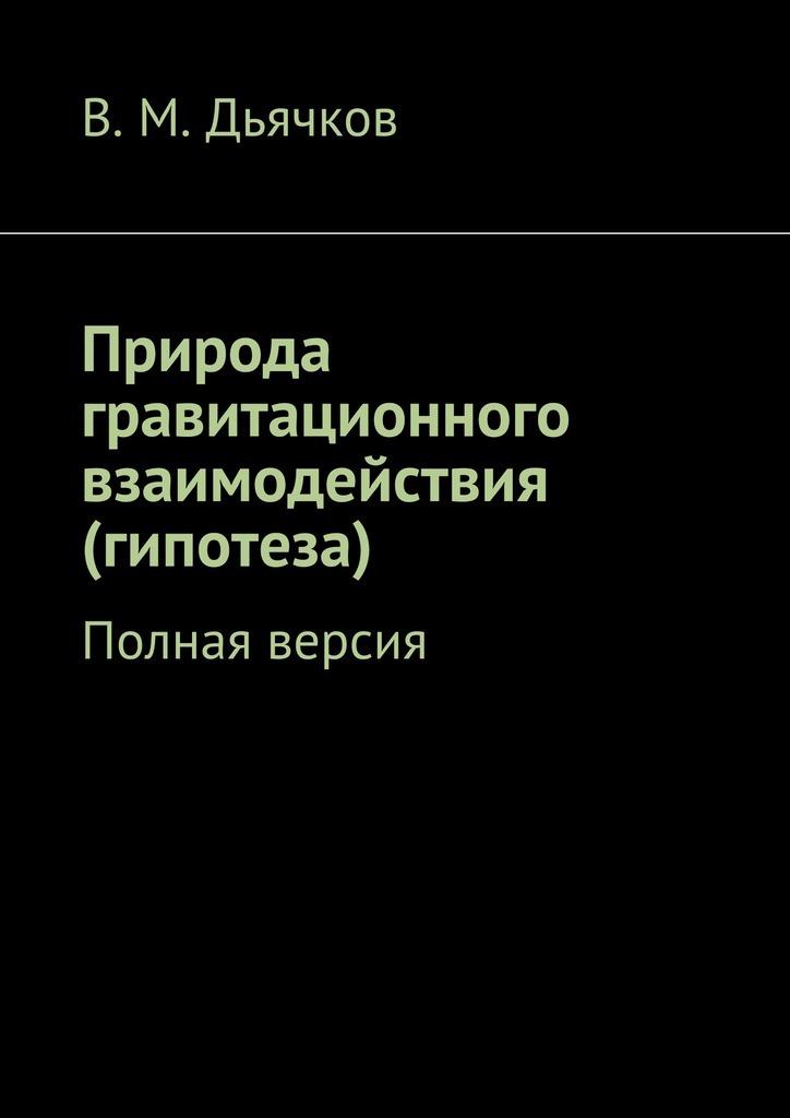 В. М. Дьячков Природа гравитационного взаимодействия (гипотеза). Полная версия секачева к ред zлой медик тень медработника