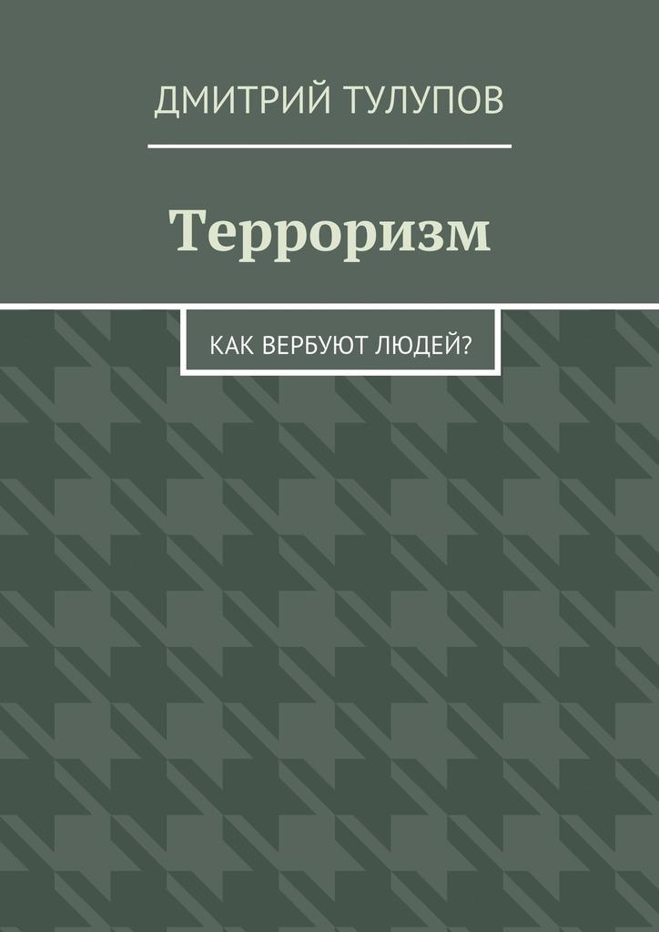Дмитрий Тулупов Терроризм. Как вербуют людей? терроризм и религия