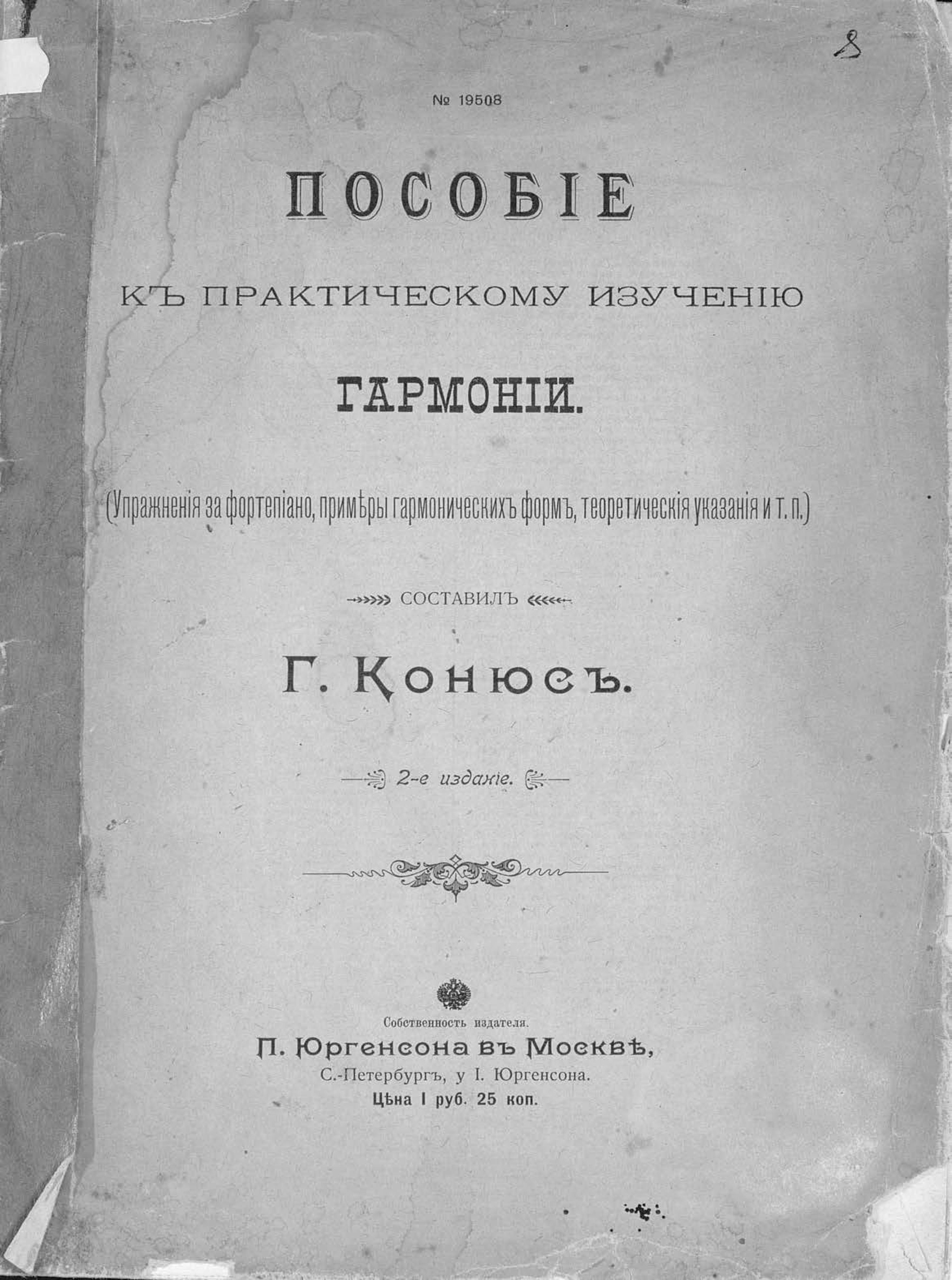 Георгий Конюс Пособие к практическому изучению гармонии