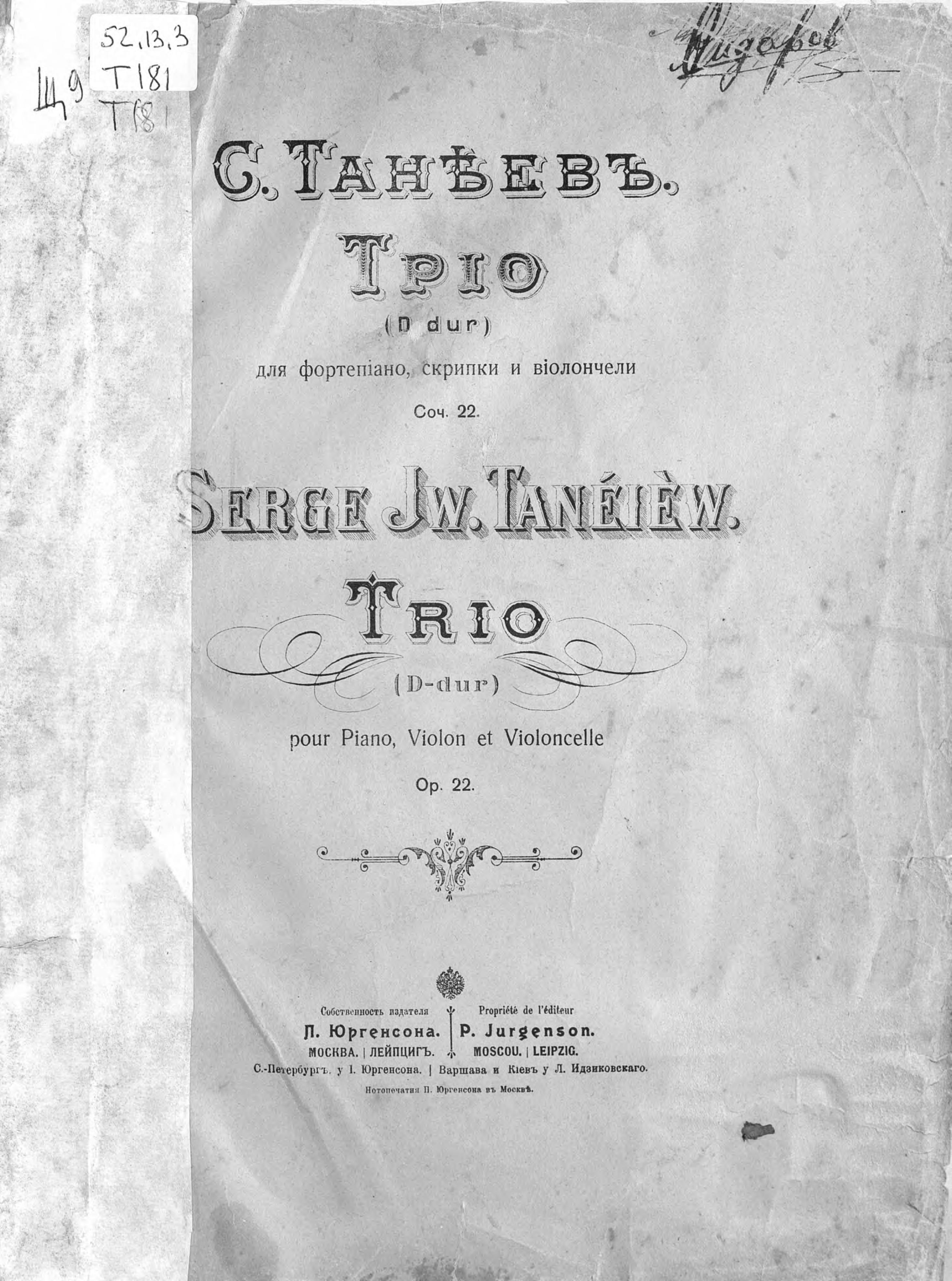 Сергей Иванович Танеев Трио (D-dur) для фортепиано, скрипки и виолончели николай александрович соколов шесть романсов для пения виолончели и фортепиано