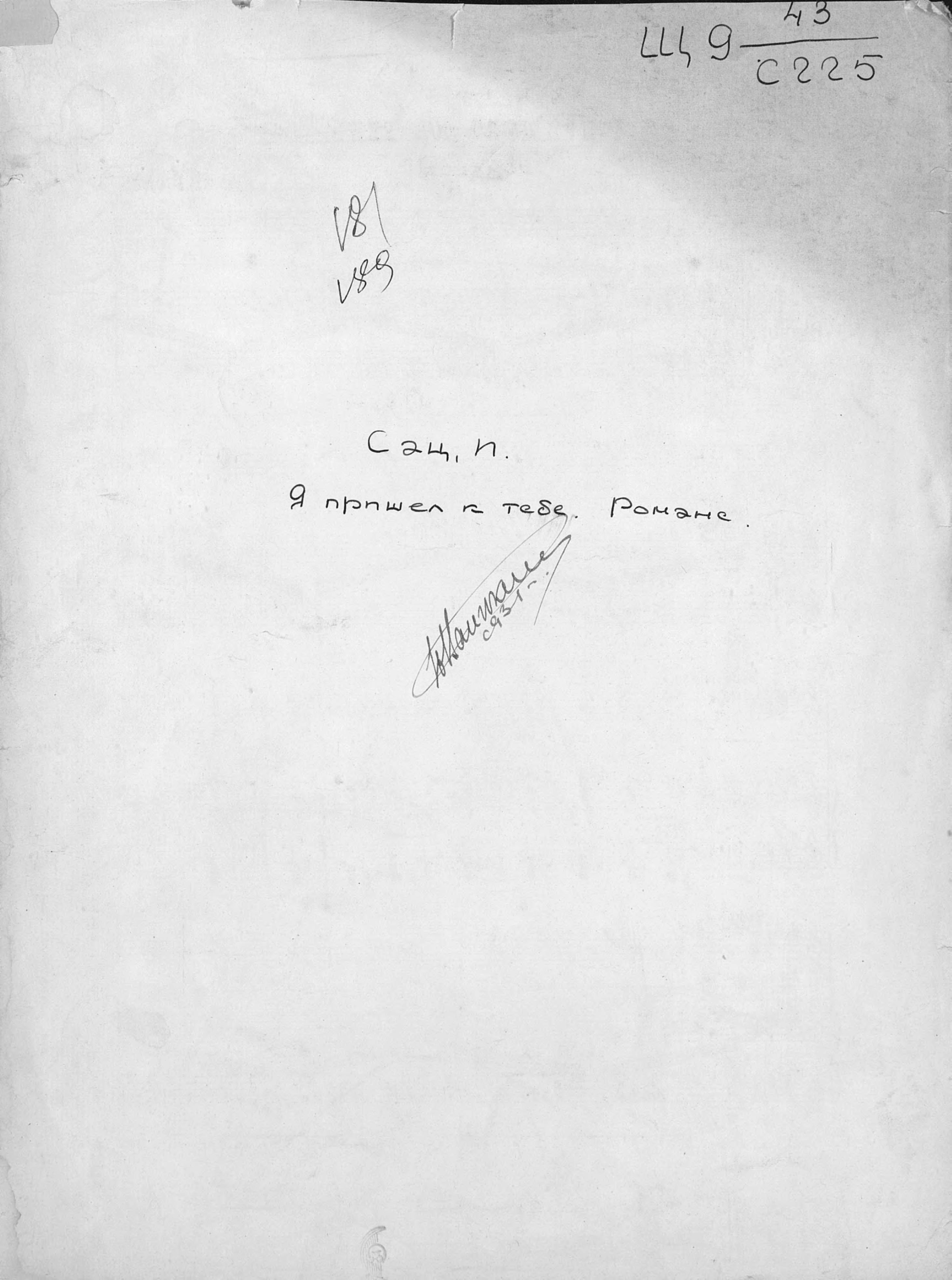 Сац Илья Александрович Я пришел к тебе сац илья александрович полны мои песни