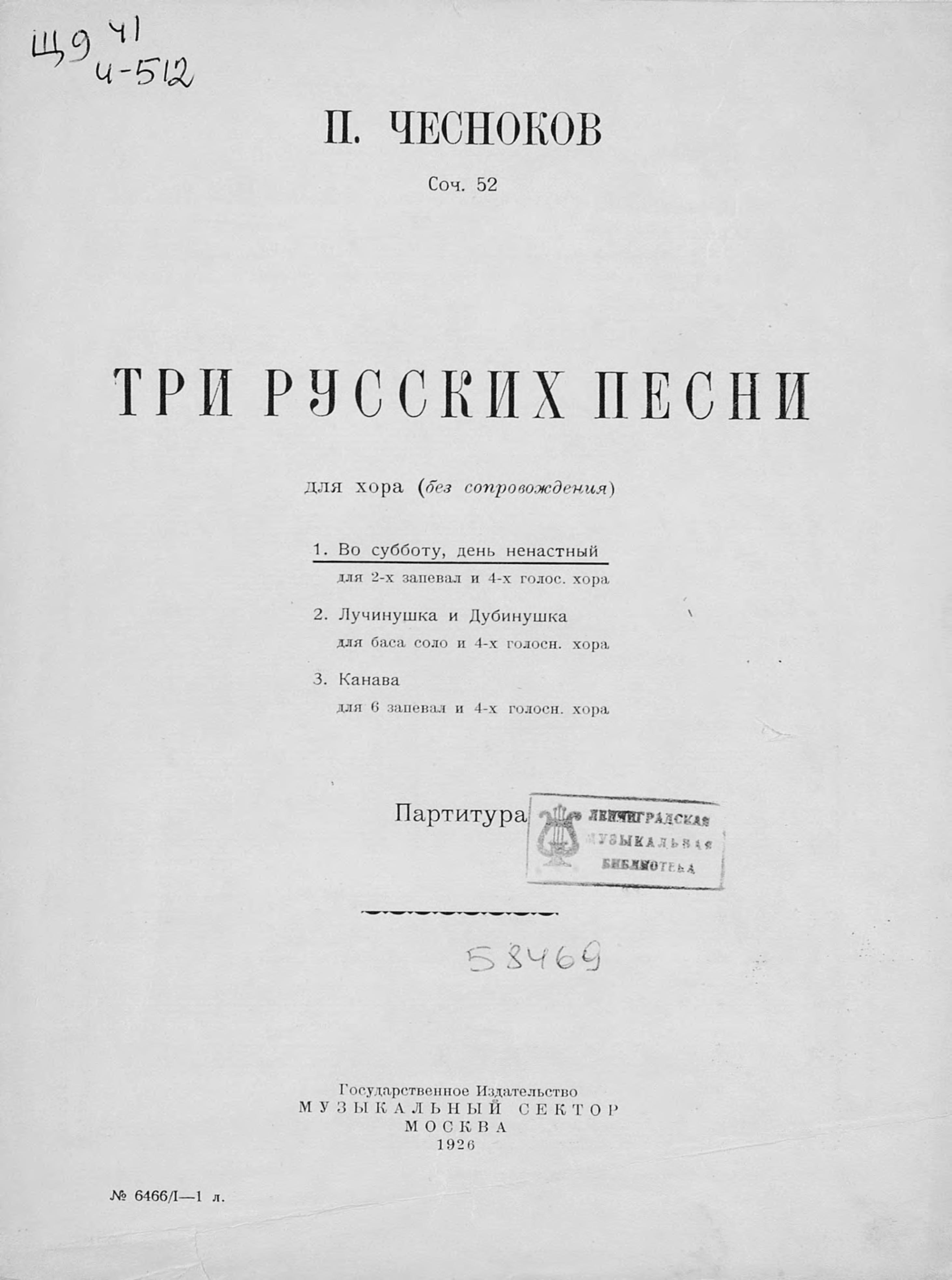Павел Григорьевич Чесноков Во субботу, день ненастный цена