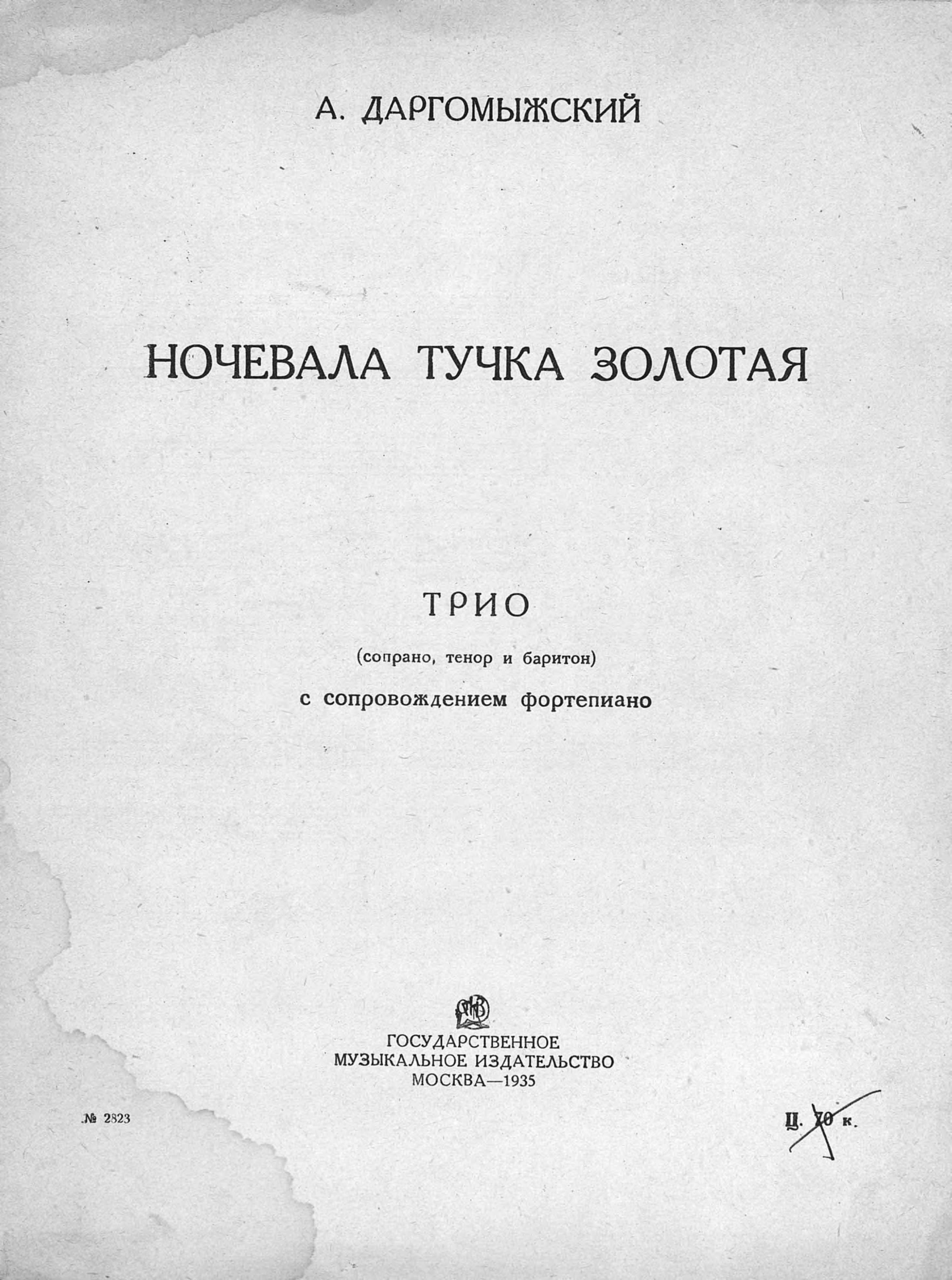Александр Сергеевич Даргомыжский Ночевала тучка золотая