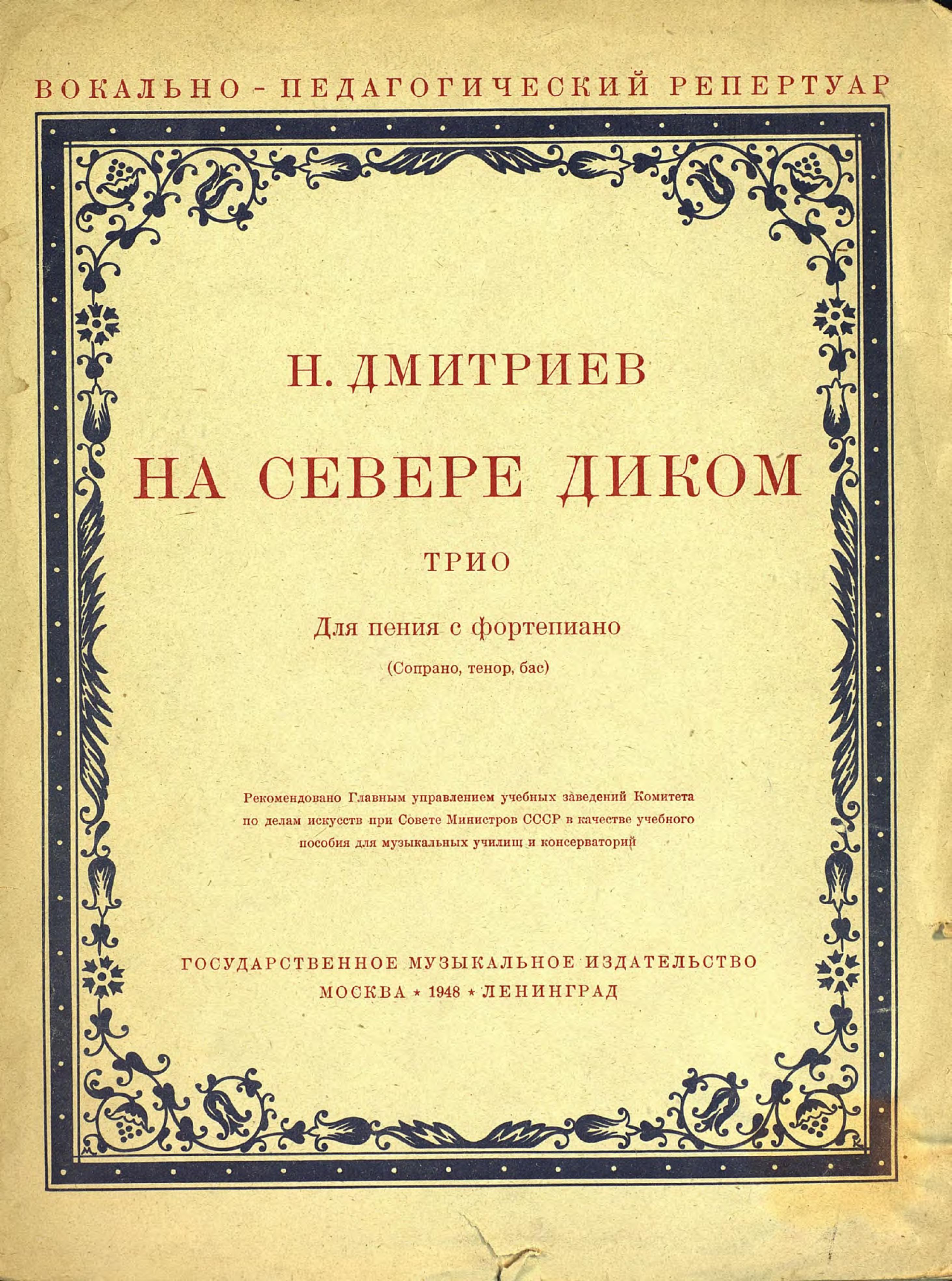 Николай Дмитриевич Дмитриев На севере диком дмитриев николай николаевич под тремя башнями