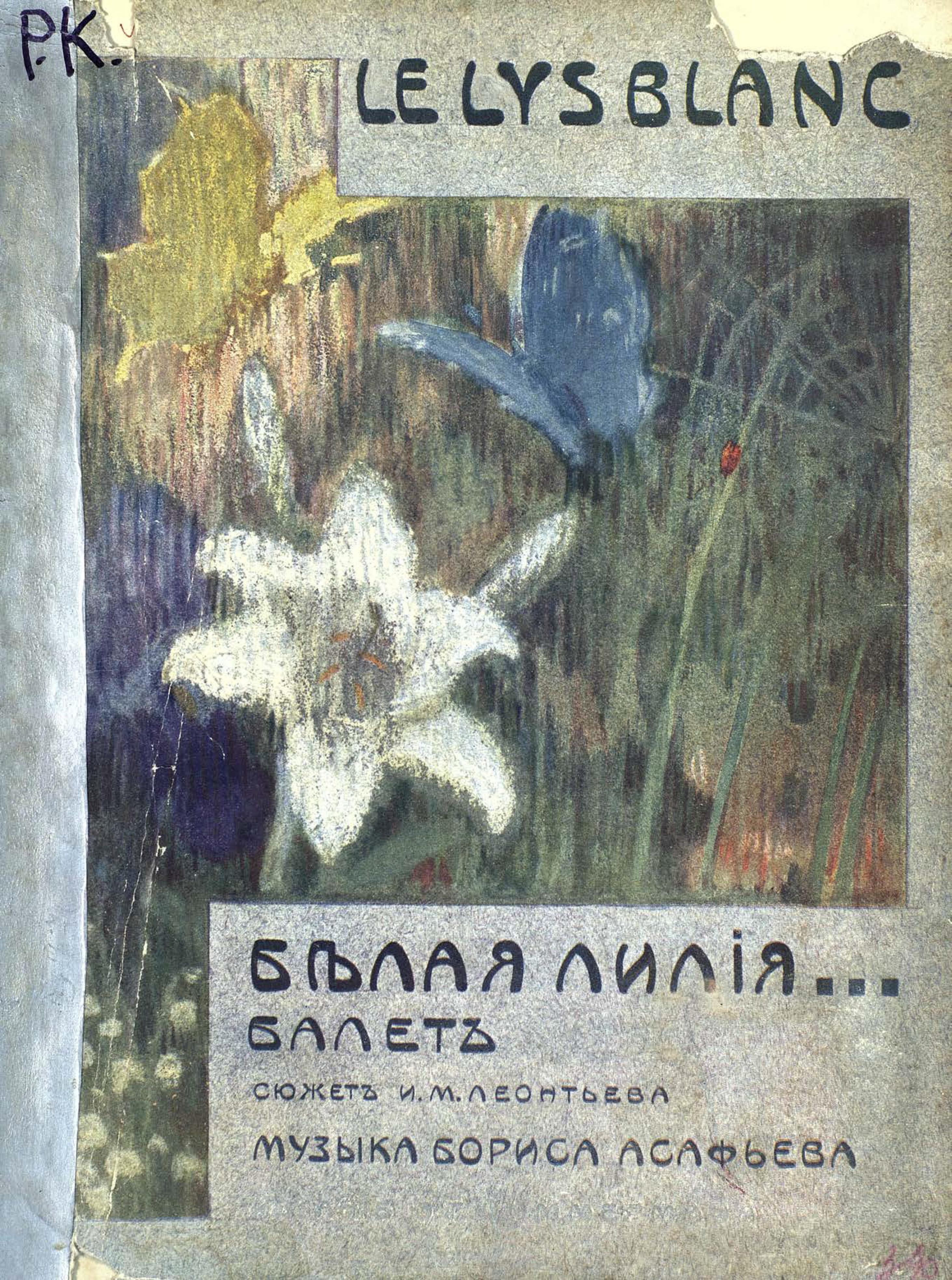 Борис Владимирович Асафьев Белая лилия цена