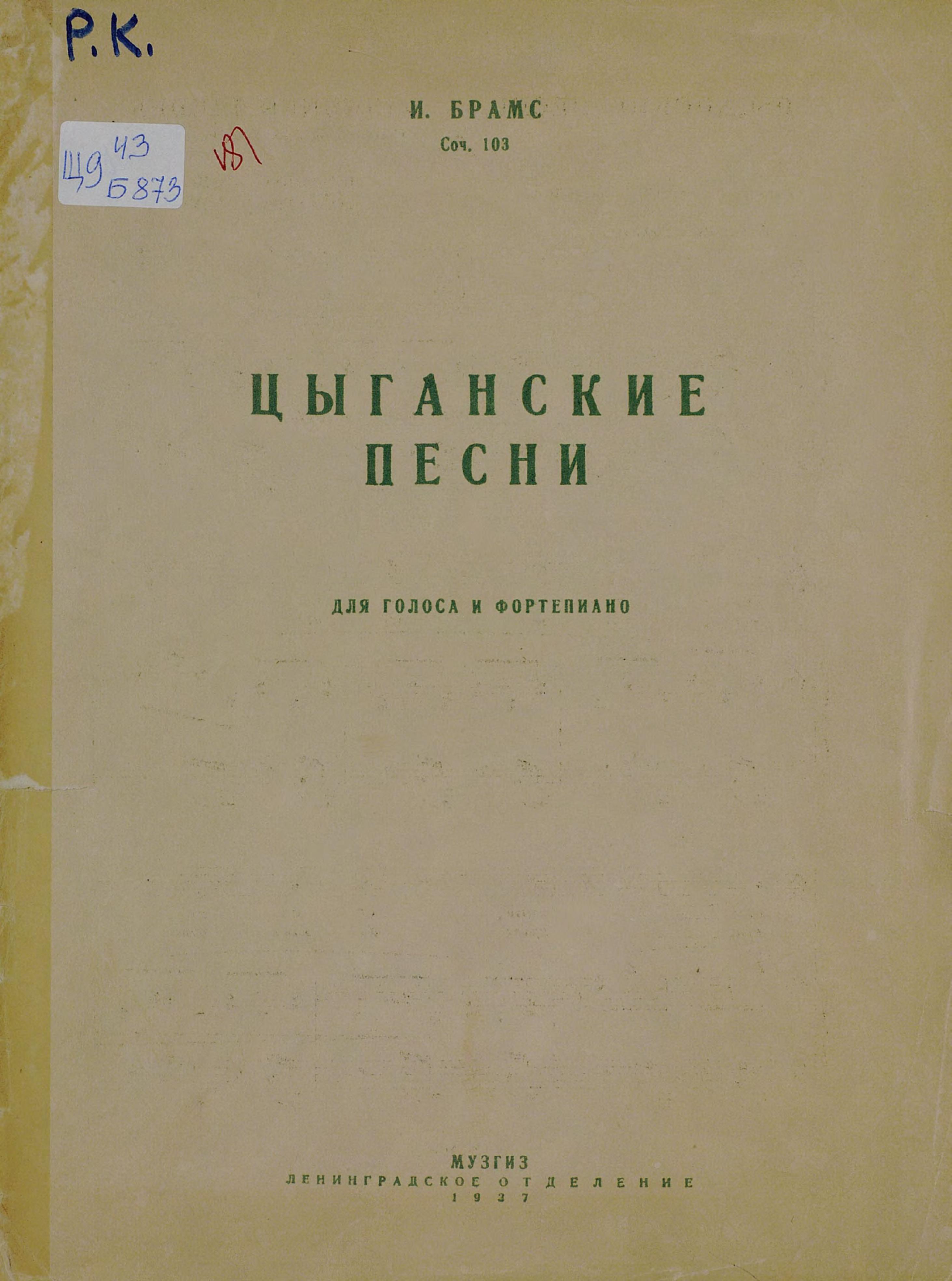 Иоганнес Брамс Цыганские песни бах элгар брамс