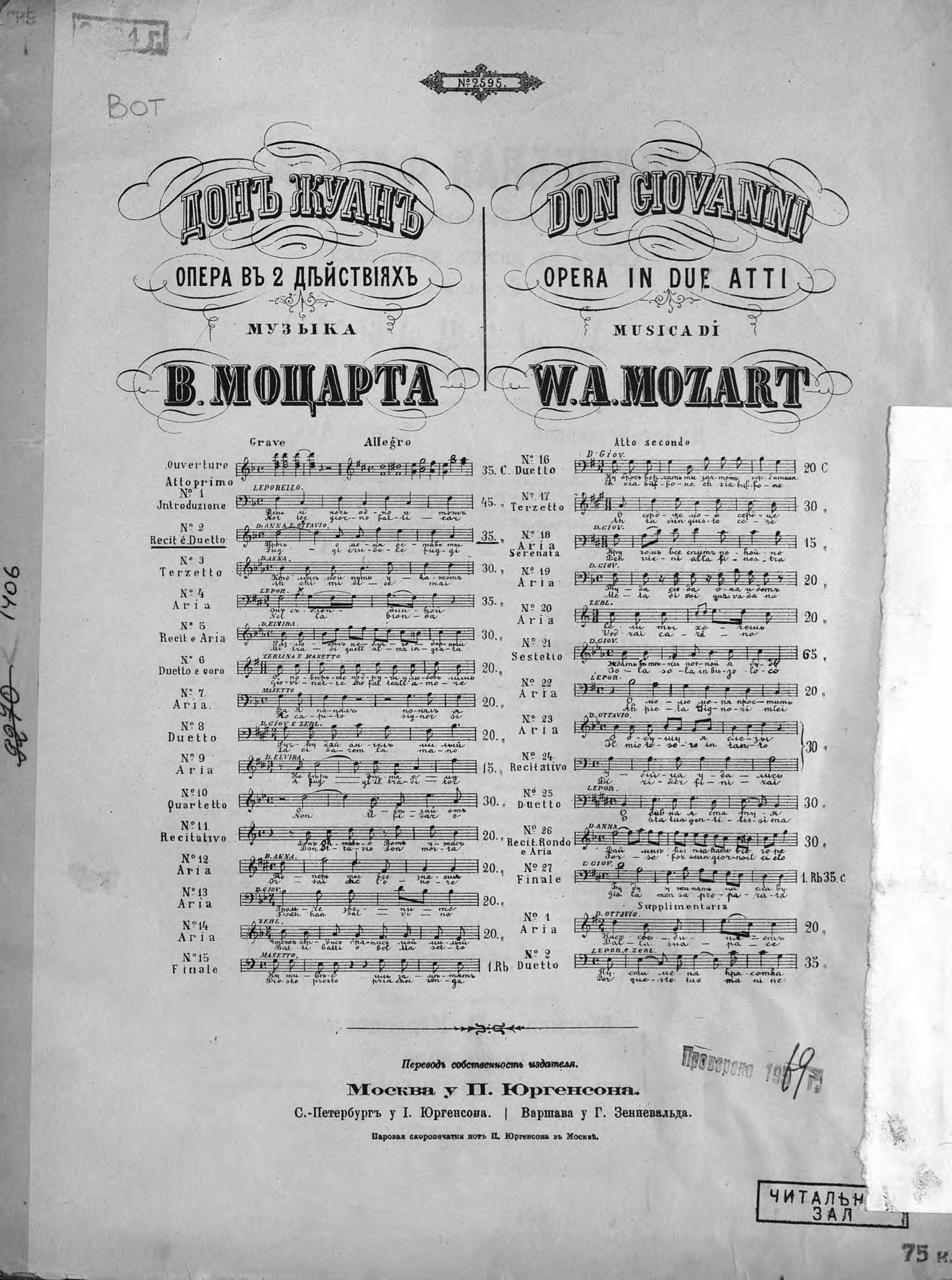 Вольфганг Амадей Моцарт Дон Жуан