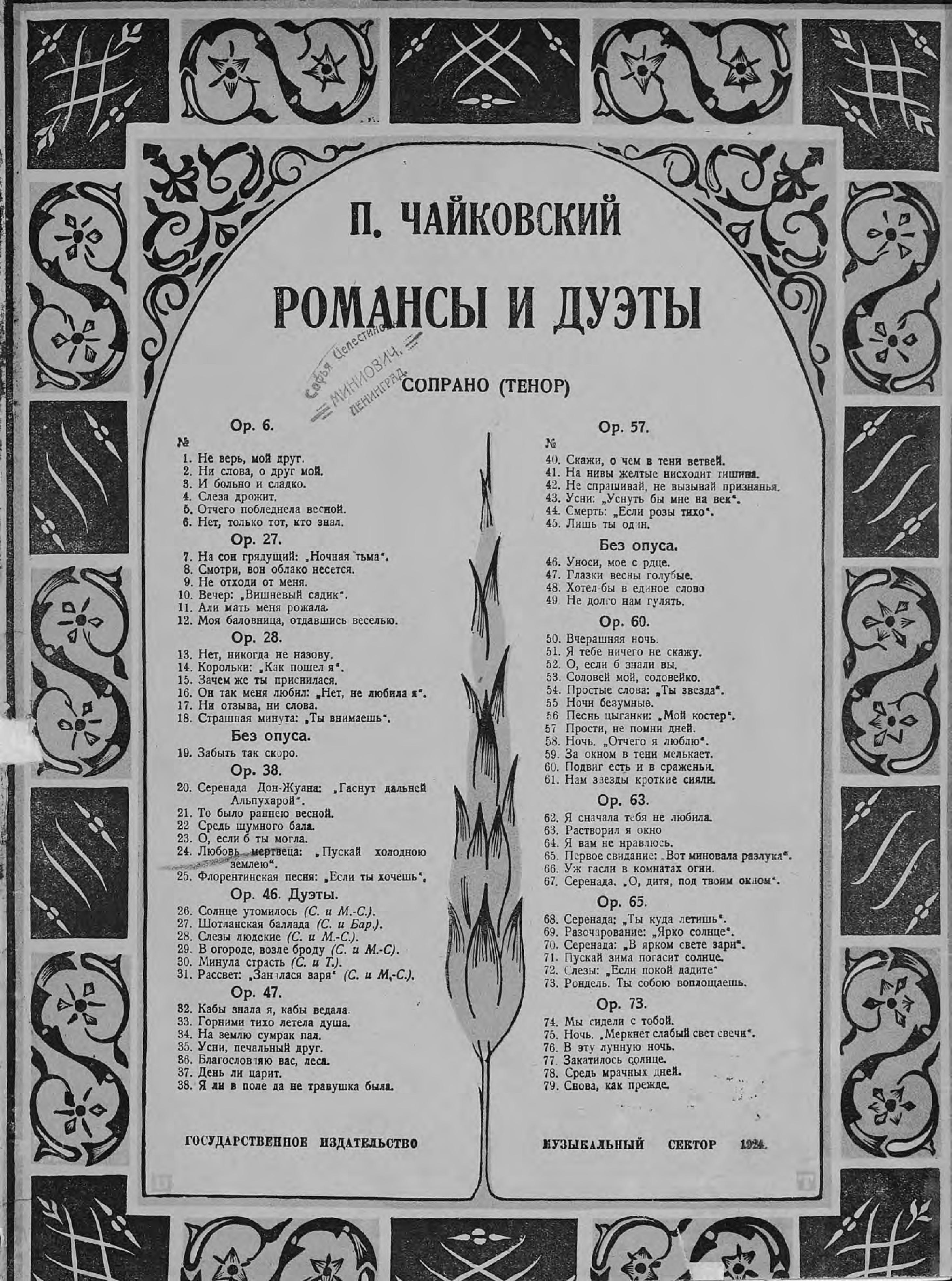 Петр Ильич Чайковский Любовь мертвеца