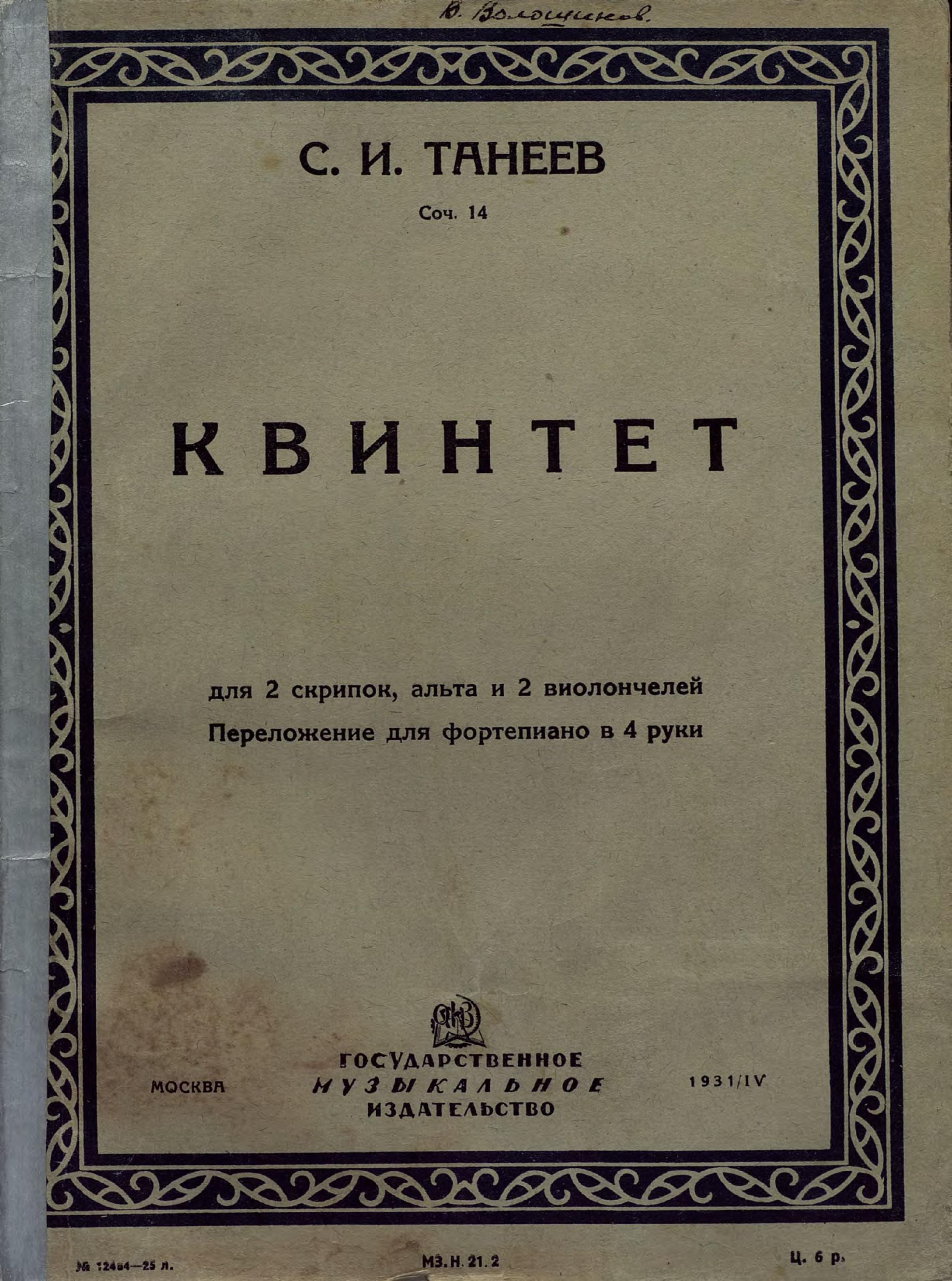 Сергей Иванович Танеев Квинтет цены онлайн