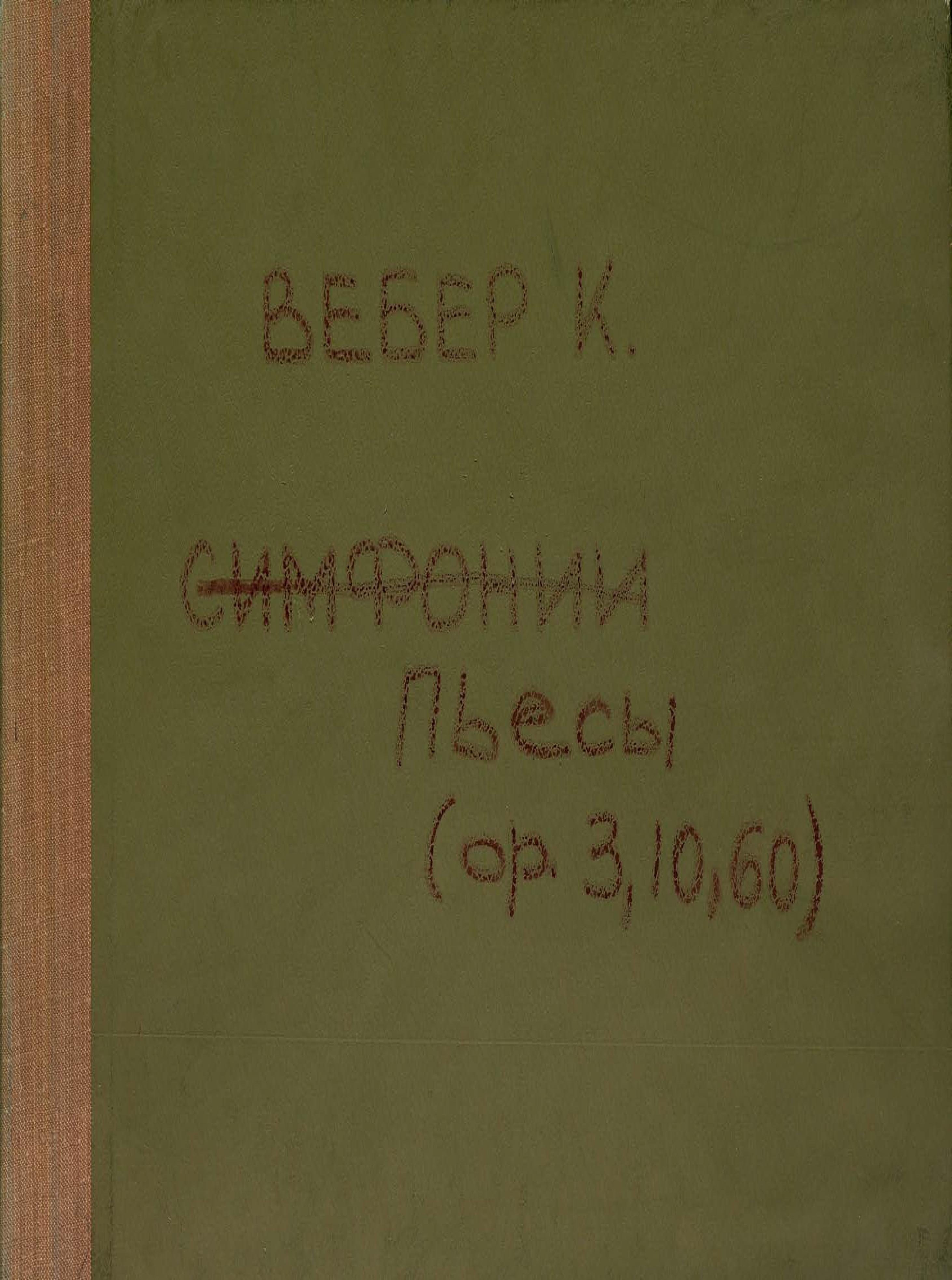 Карл Мария фон Вебер Compositionen fur Pianoforte zu 4 Hd. v. C.-M. von Weber verein fur schlesische insektenkunde zu breslau zeitschrift fur entomologie