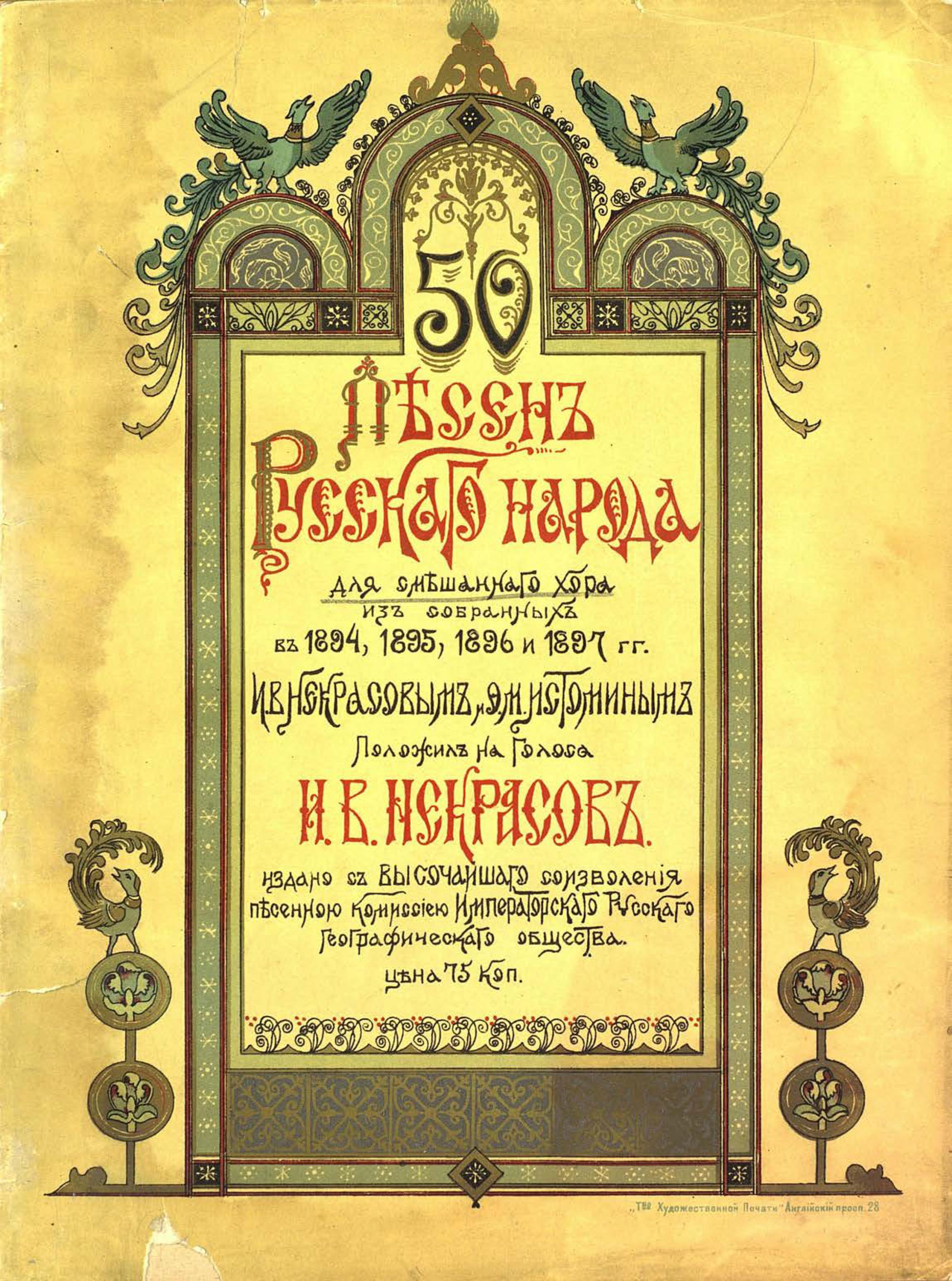 И. В. Некрасов 50 песен русского народа в даниленко картина мира в былинах русского народа