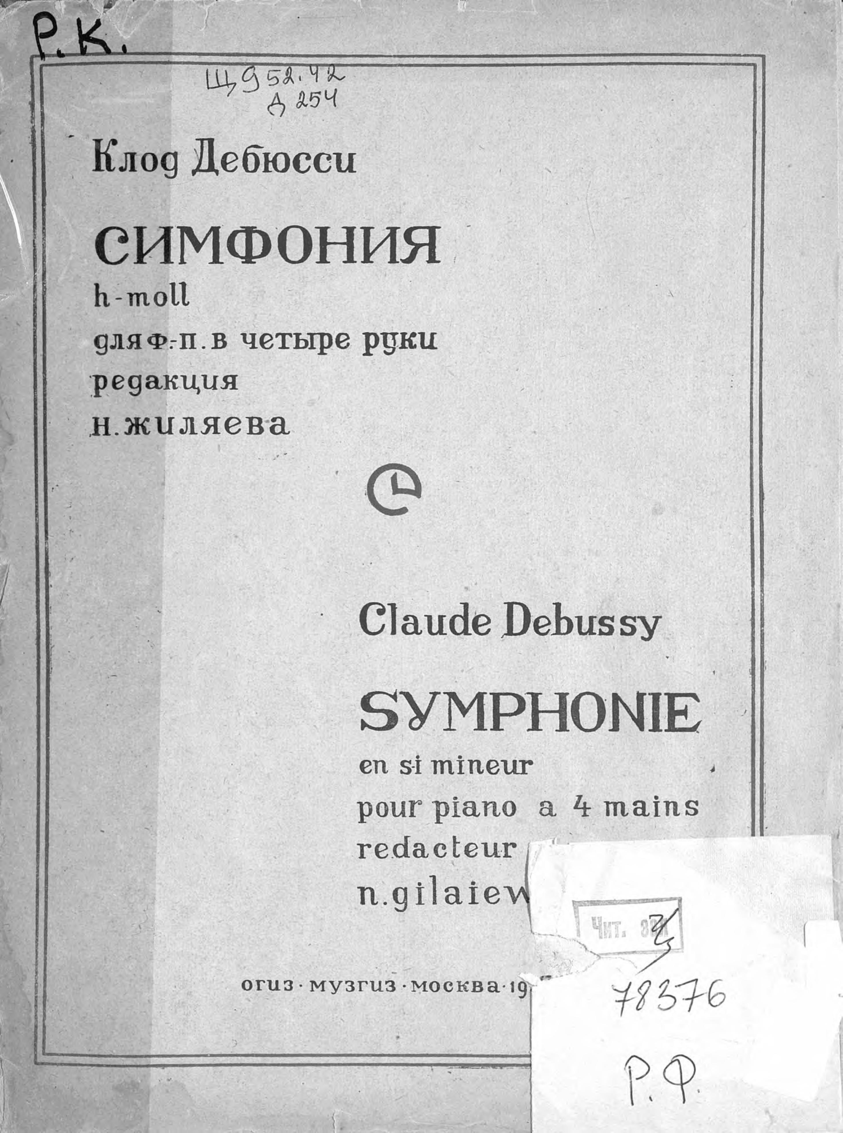 Клод Дебюсси Симфония h-moll клод дебюсси fetes galantes