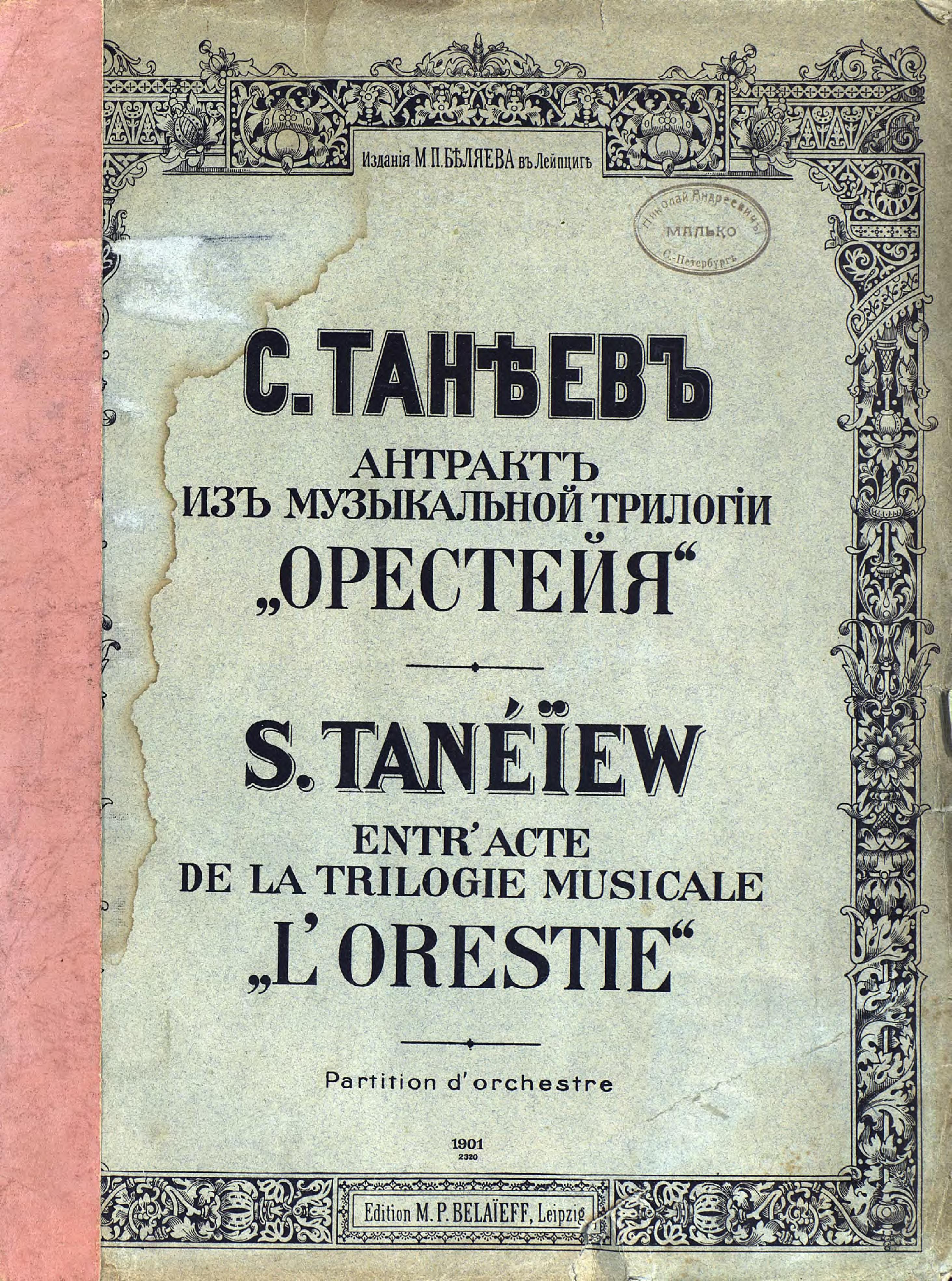 Сергей Иванович Танеев Антракт из музыкальной трилогии