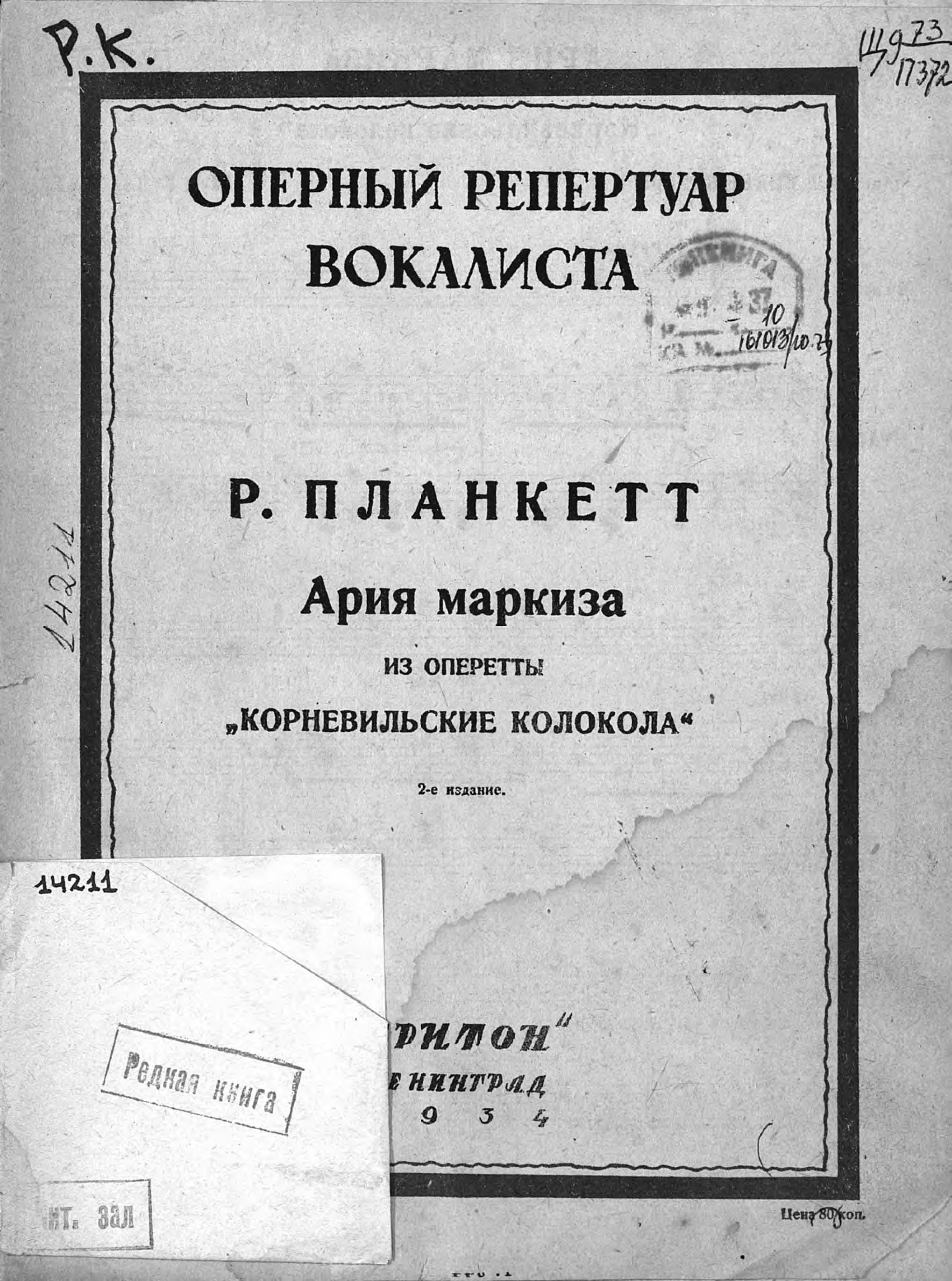 Роберт Планкетт Ария маркиза из оперетты Корневильские колокола бусы из хрусталя маркиза