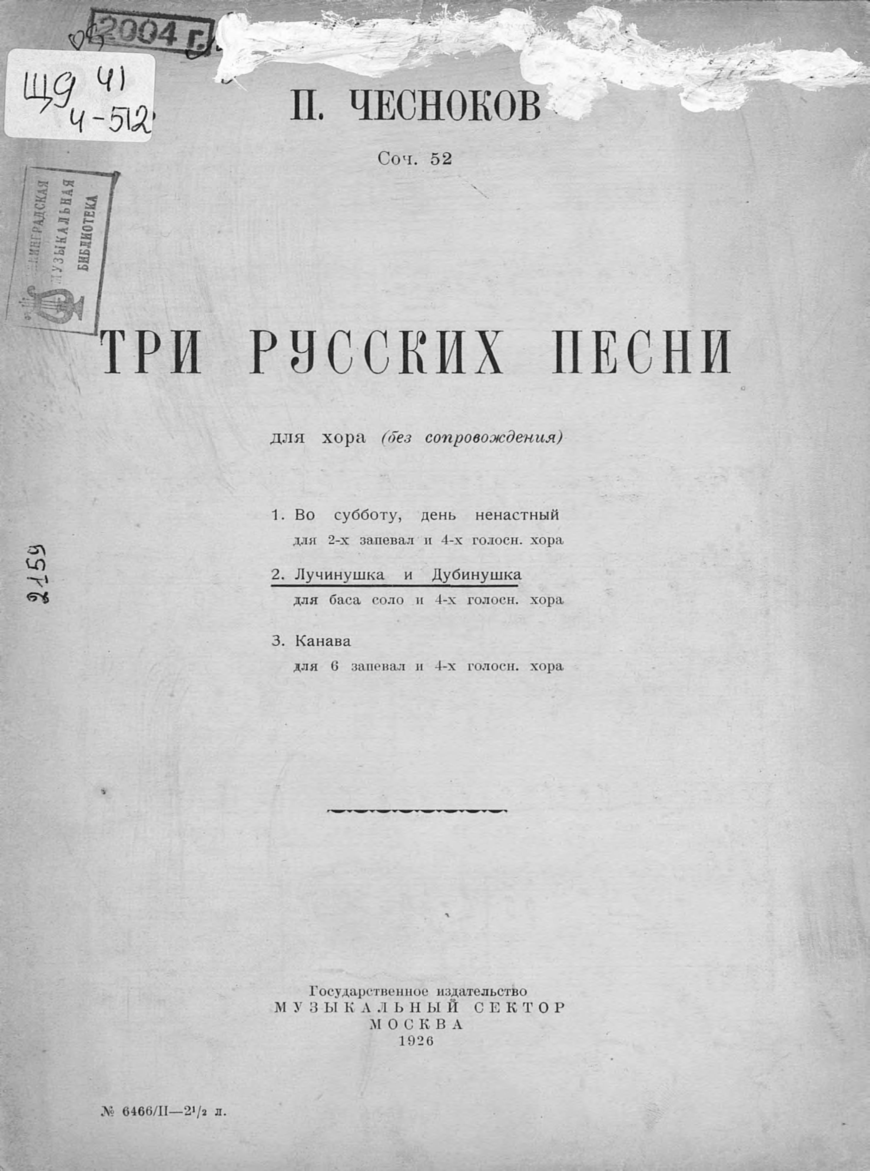 Павел Григорьевич Чесноков Три русские песни для хора (без сопровождения) цена