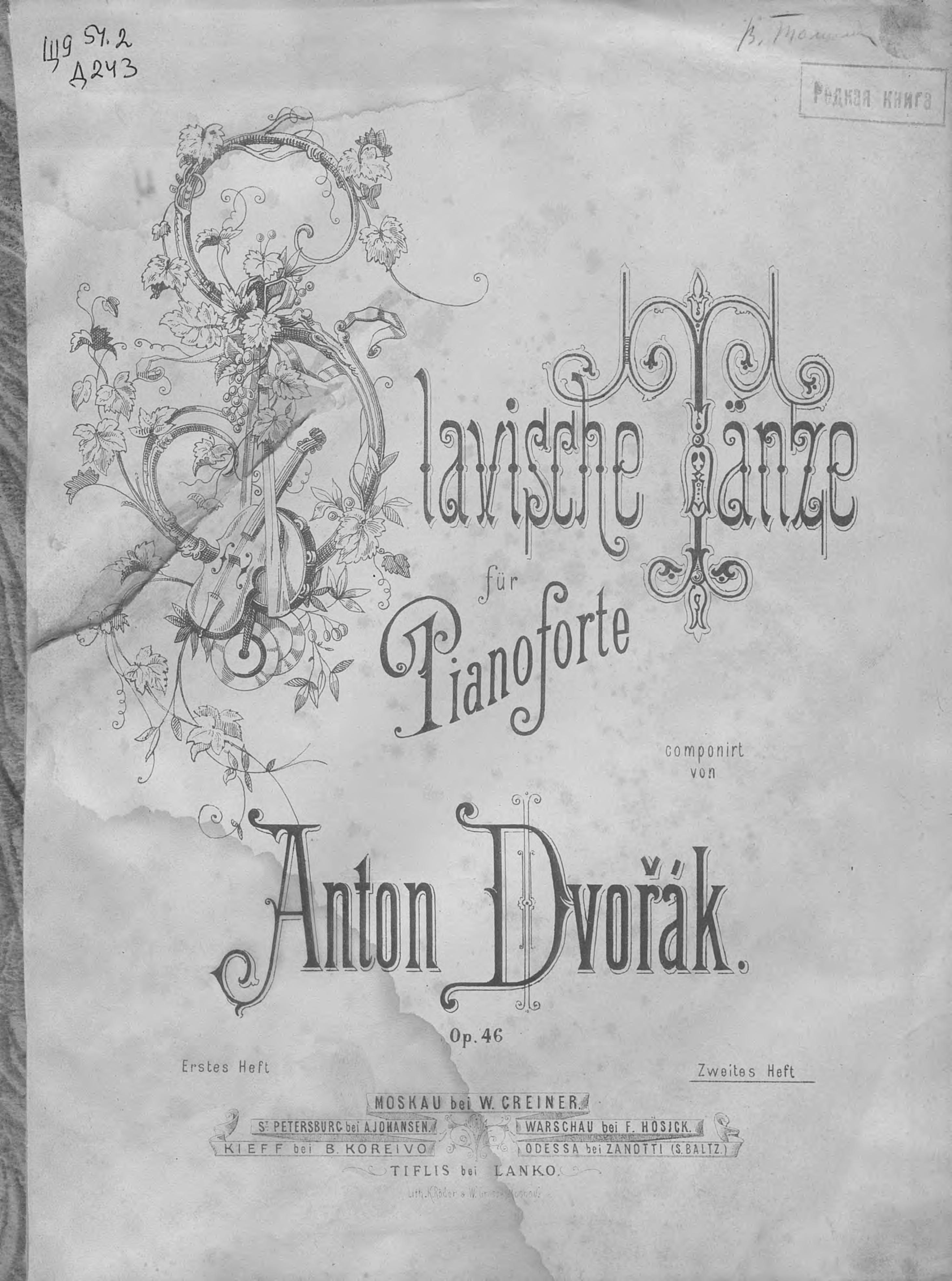 Антонин Дворжак Slavische Tanze fur pianoforte цена в Москве и Питере