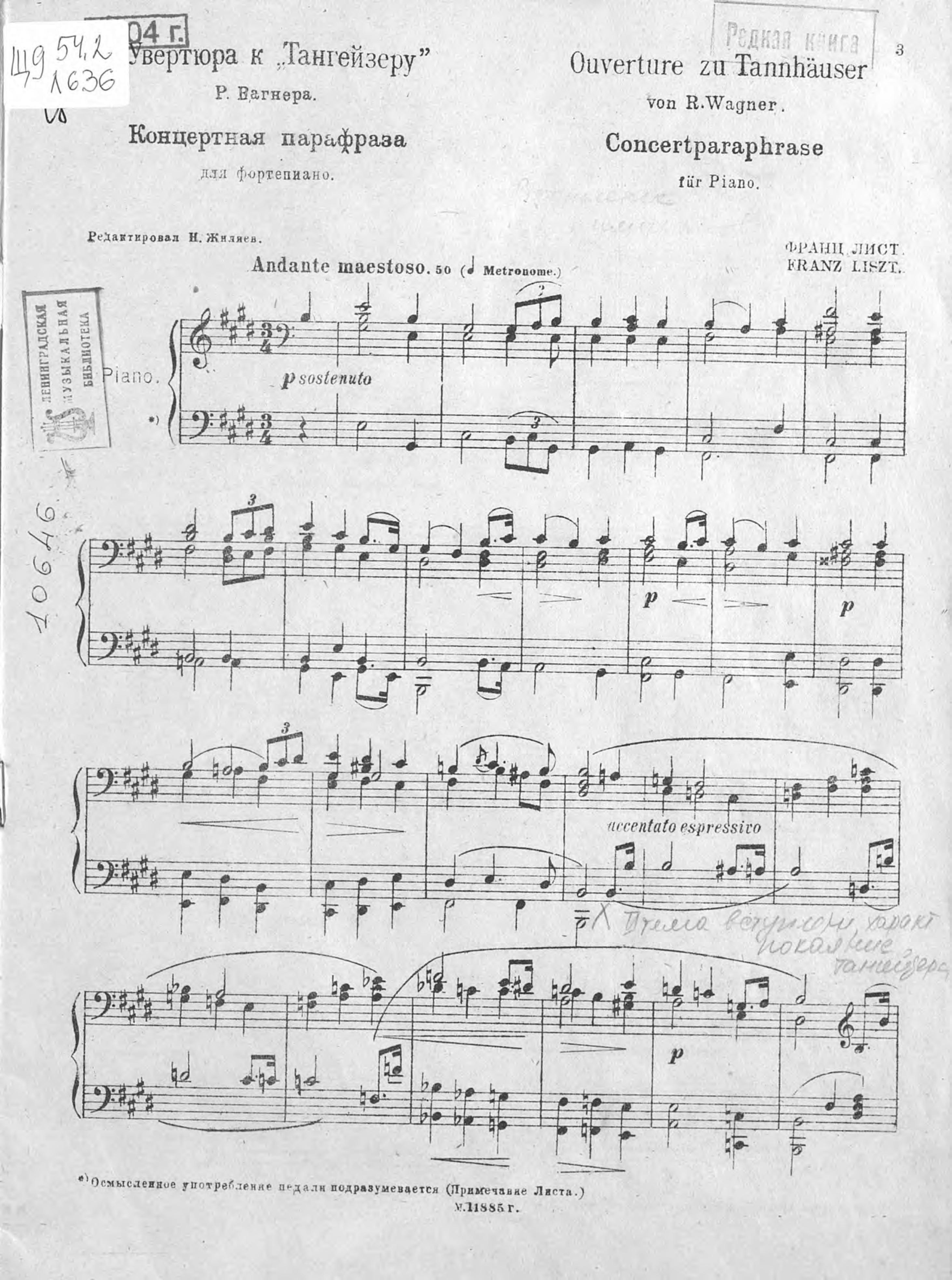 Ференц Лист Увертюра к опере Тангейзер Р. Вагнера ференц лист думка