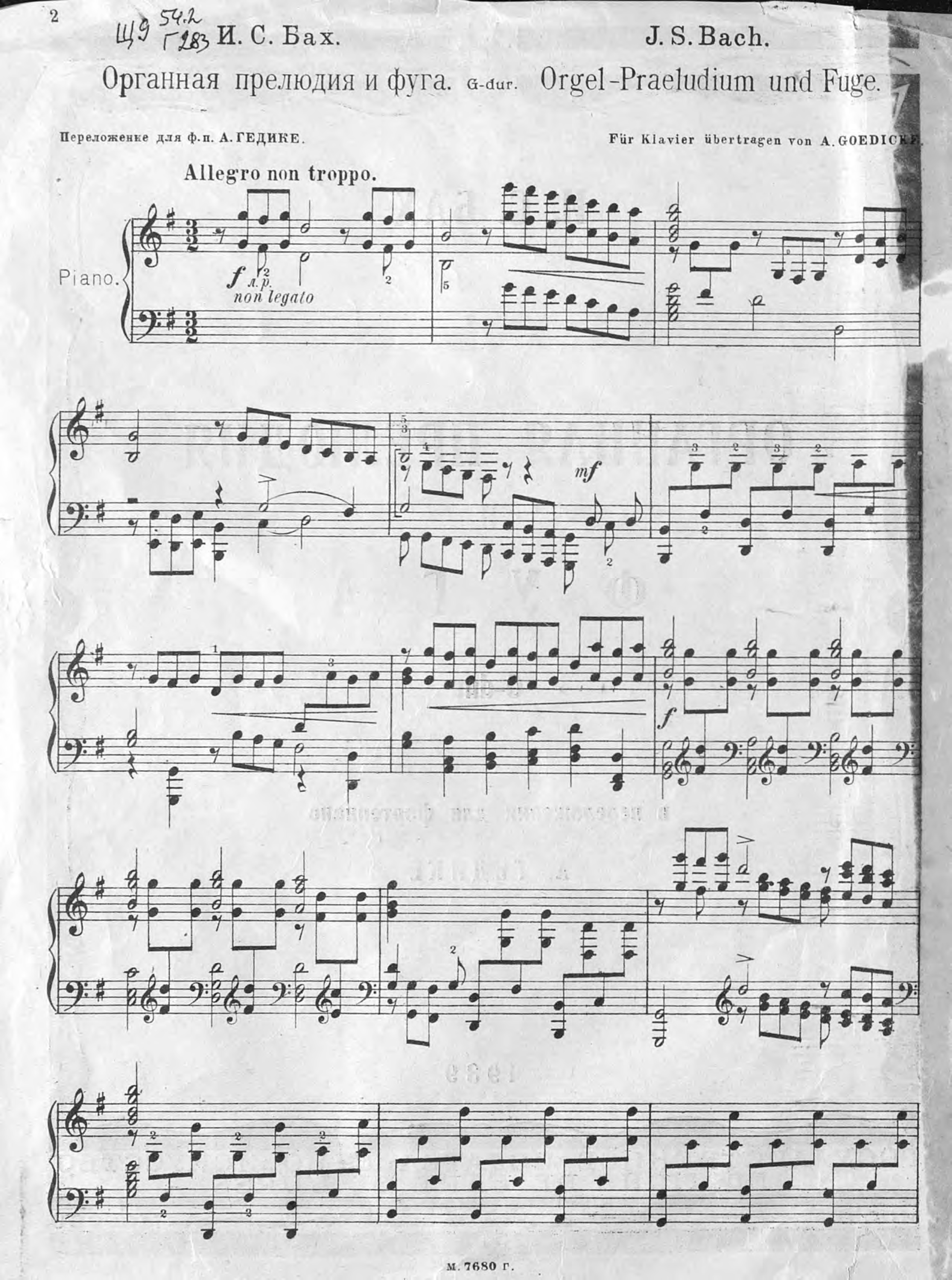 Иоганн Себастьян Бах Органная прелюдия и фуга G-dur