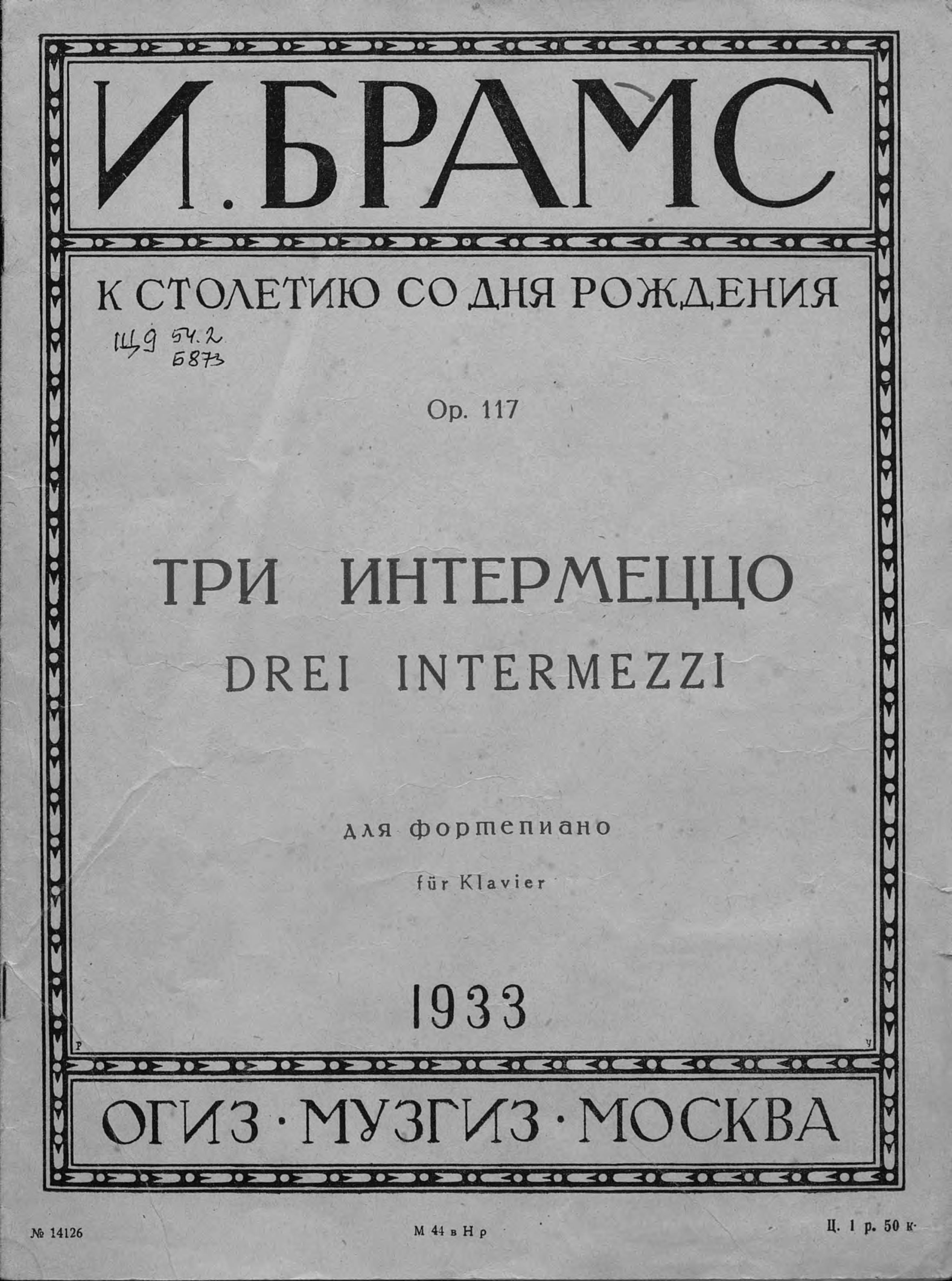 Иоганнес Брамс Три интермеццо для фортепиано кае де клиари колдовской замок часть v интермеццо интермеццо