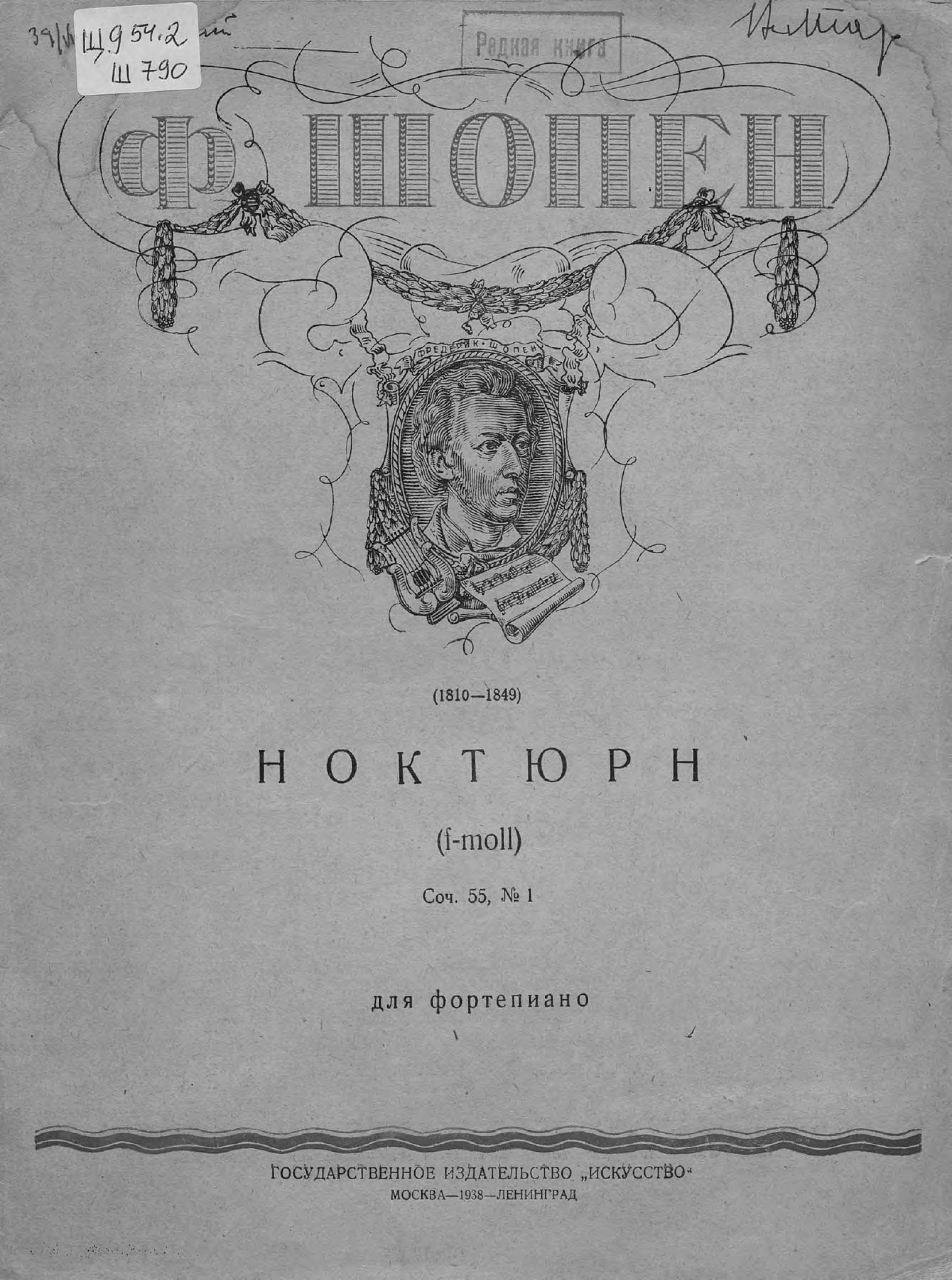 Фредерик Шопен Ноктюрн: (f-moll) ноктюрн пифагора