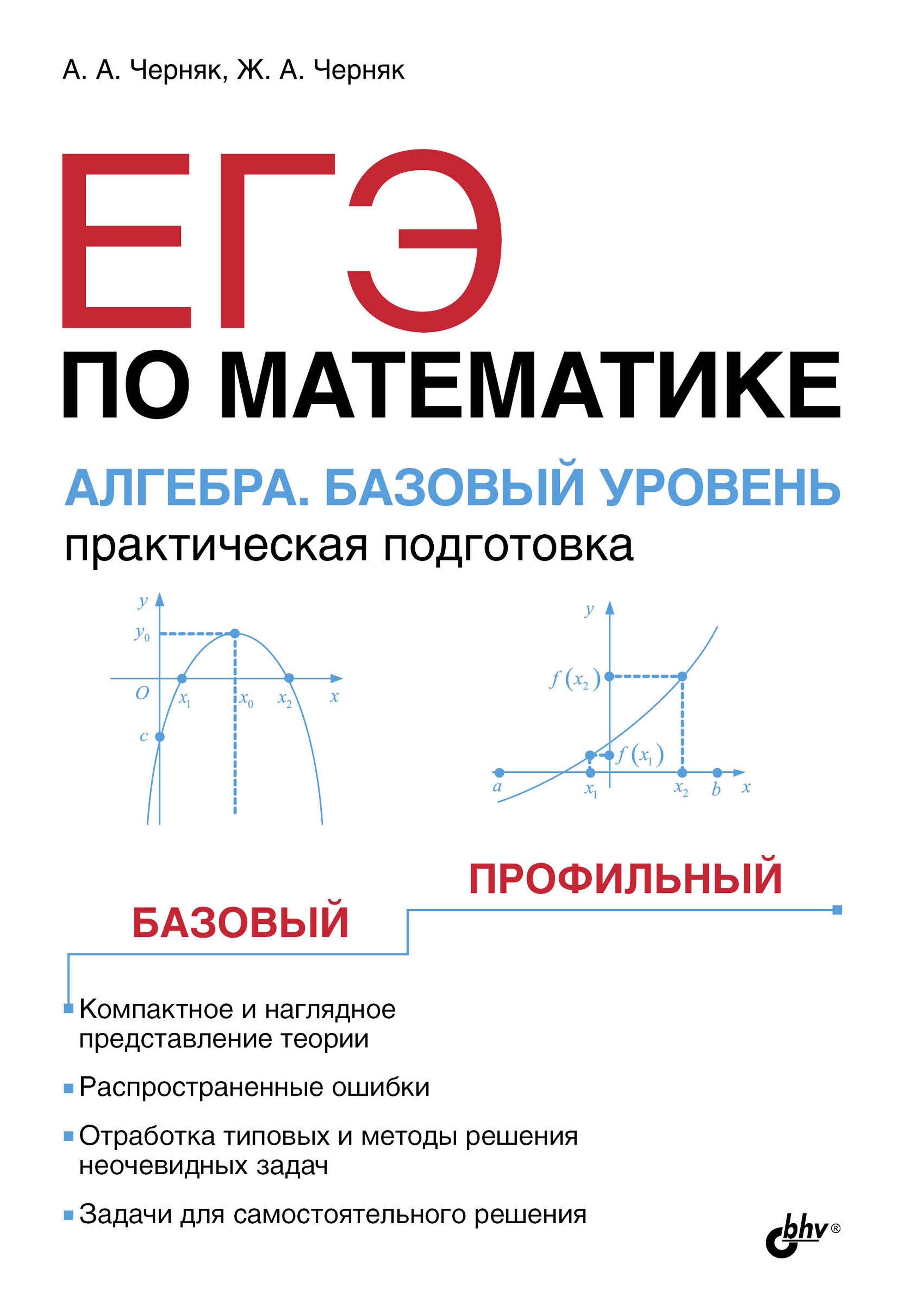 А. А. Черняк ЕГЭ по математике. Алгебра. Базовый уровень. Практическая подготовка алгебра решение уравнений подготовка к егэ