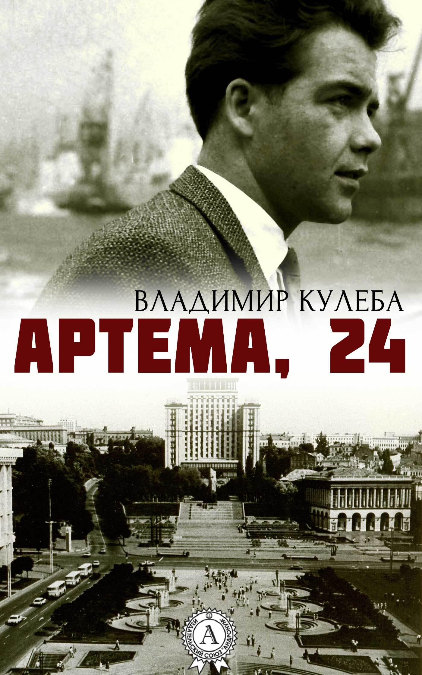 Владимир Кулеба Артема, 24 вранье