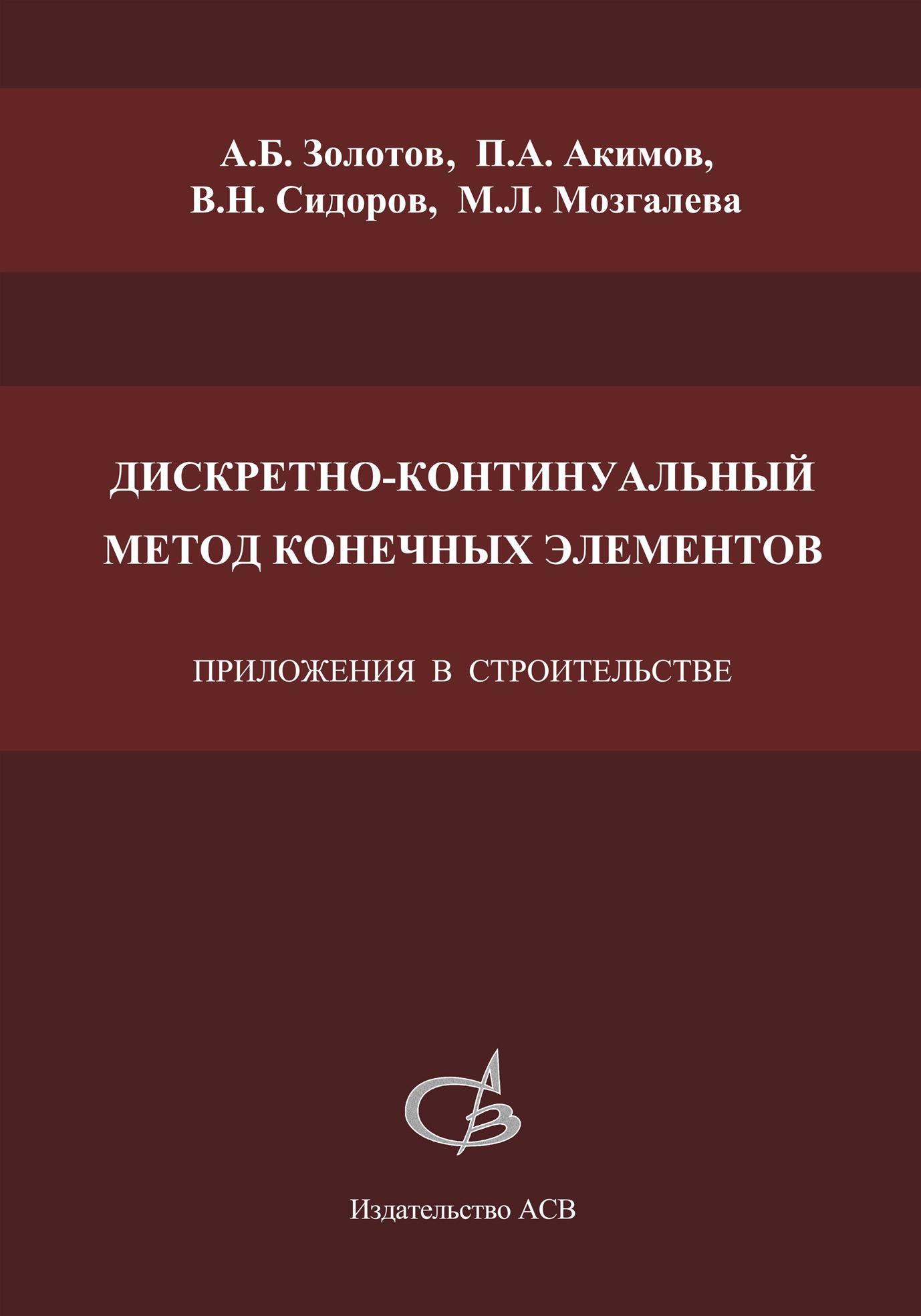 В. Н. Сидоров Дискретно-континуальный метод конечных элементов. Приложения в строительстве