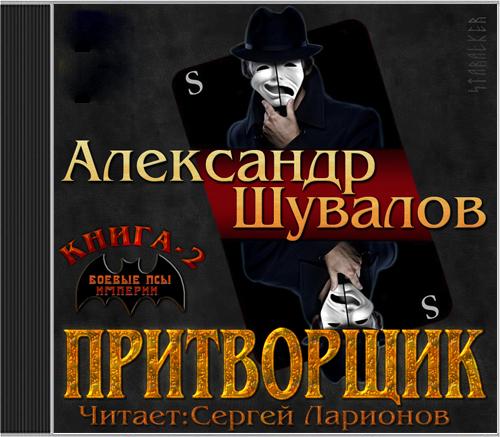 Александр Шувалов Притворщик