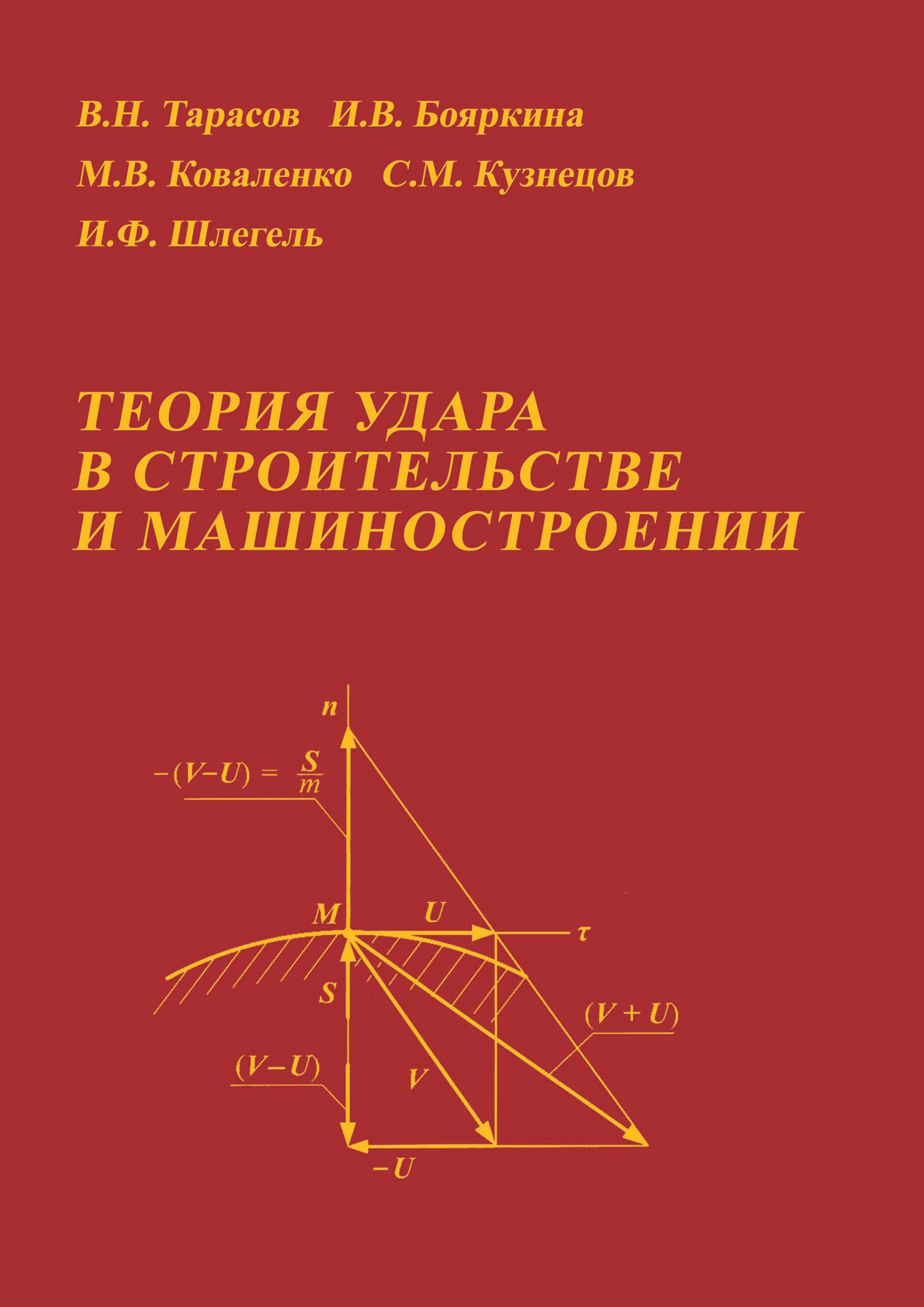 Фото - В. Н. Тарасов Теория удара в строительстве и машиностроении а а боровков эргодичность и устойчивость случайных процессов