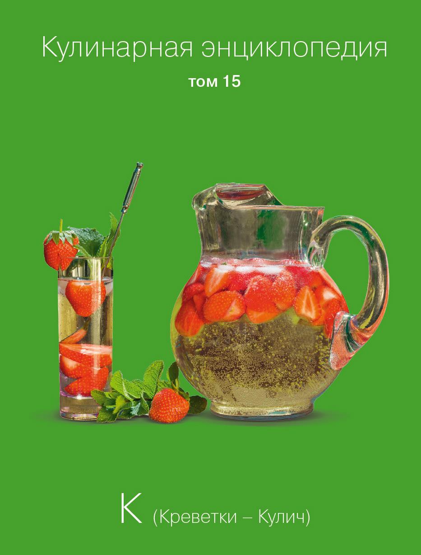 Отсутствует Кулинарная энциклопедия. Том 15. К (Креветки – Кулич) крем либре дерм цена